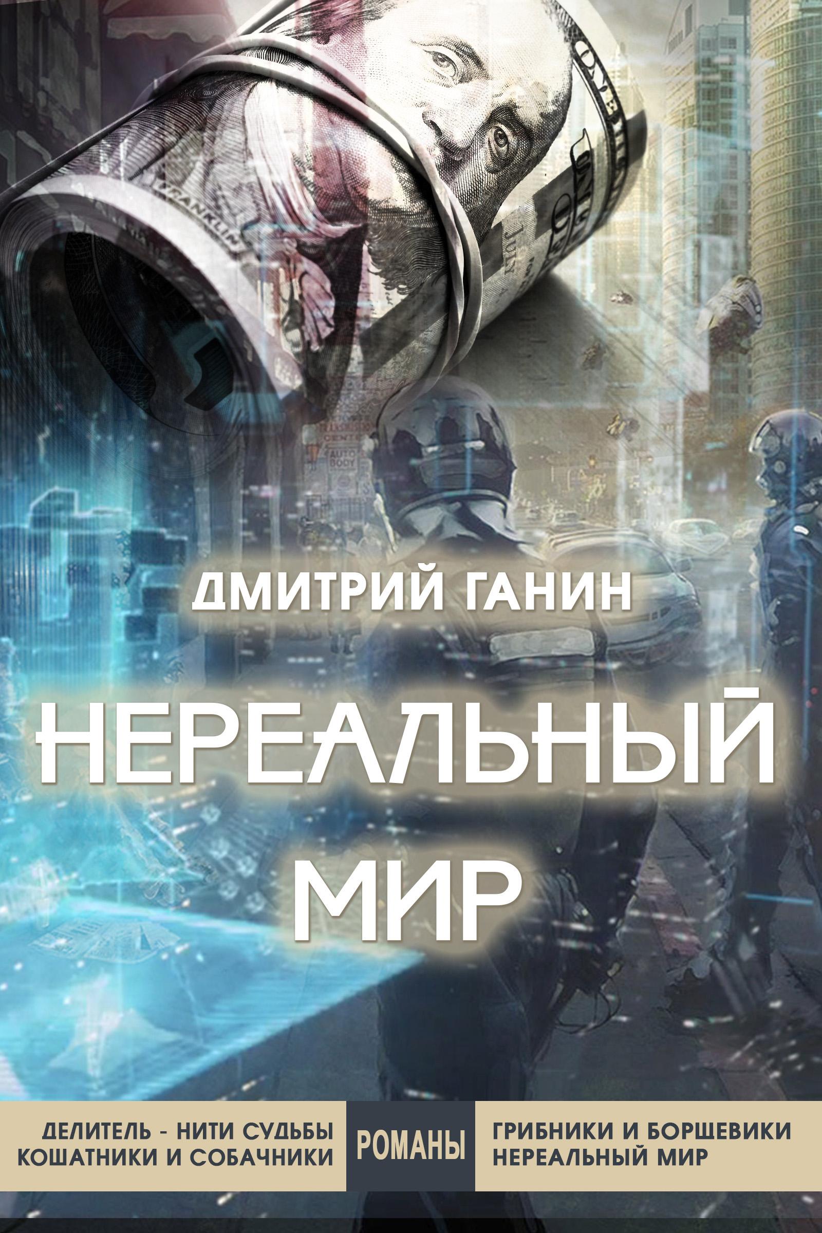 Купить книгу Нереальный мир, автора Дмитрия Ганина