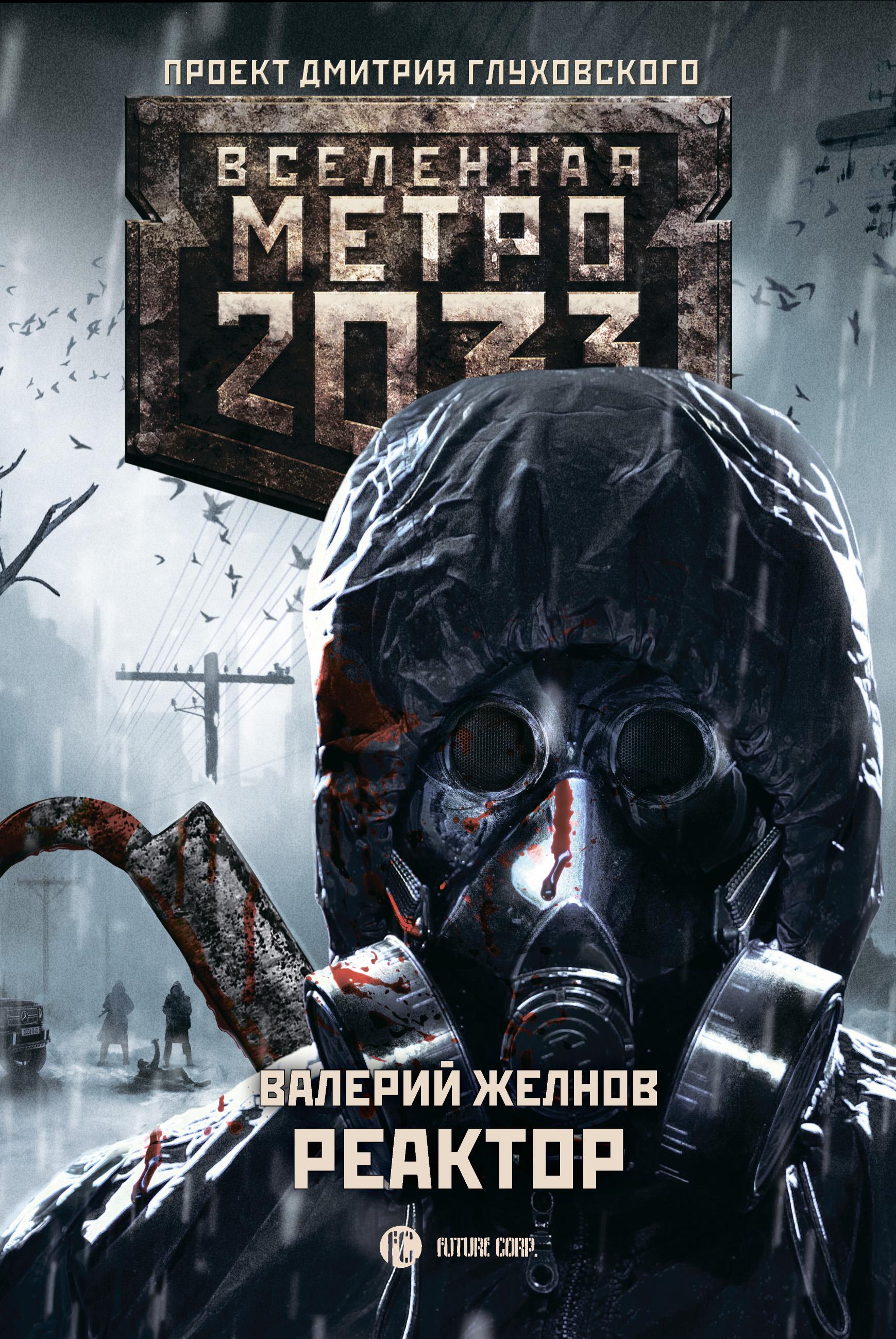 Купить книгу Метро 2033. Реактор, автора Валерия Желнова