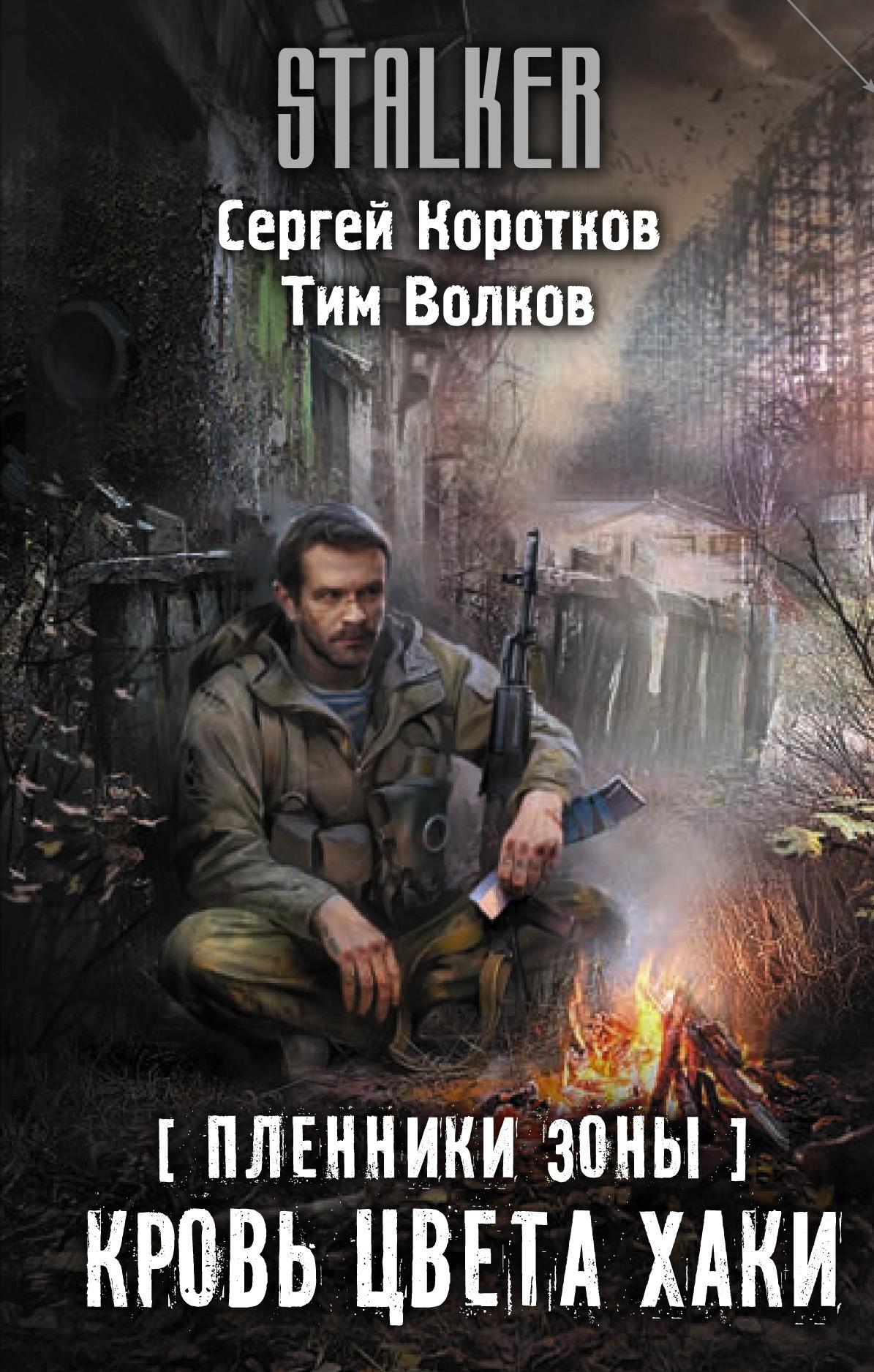 Купить книгу Пленники Зоны. Кровь цвета хаки, автора Сергея Короткова
