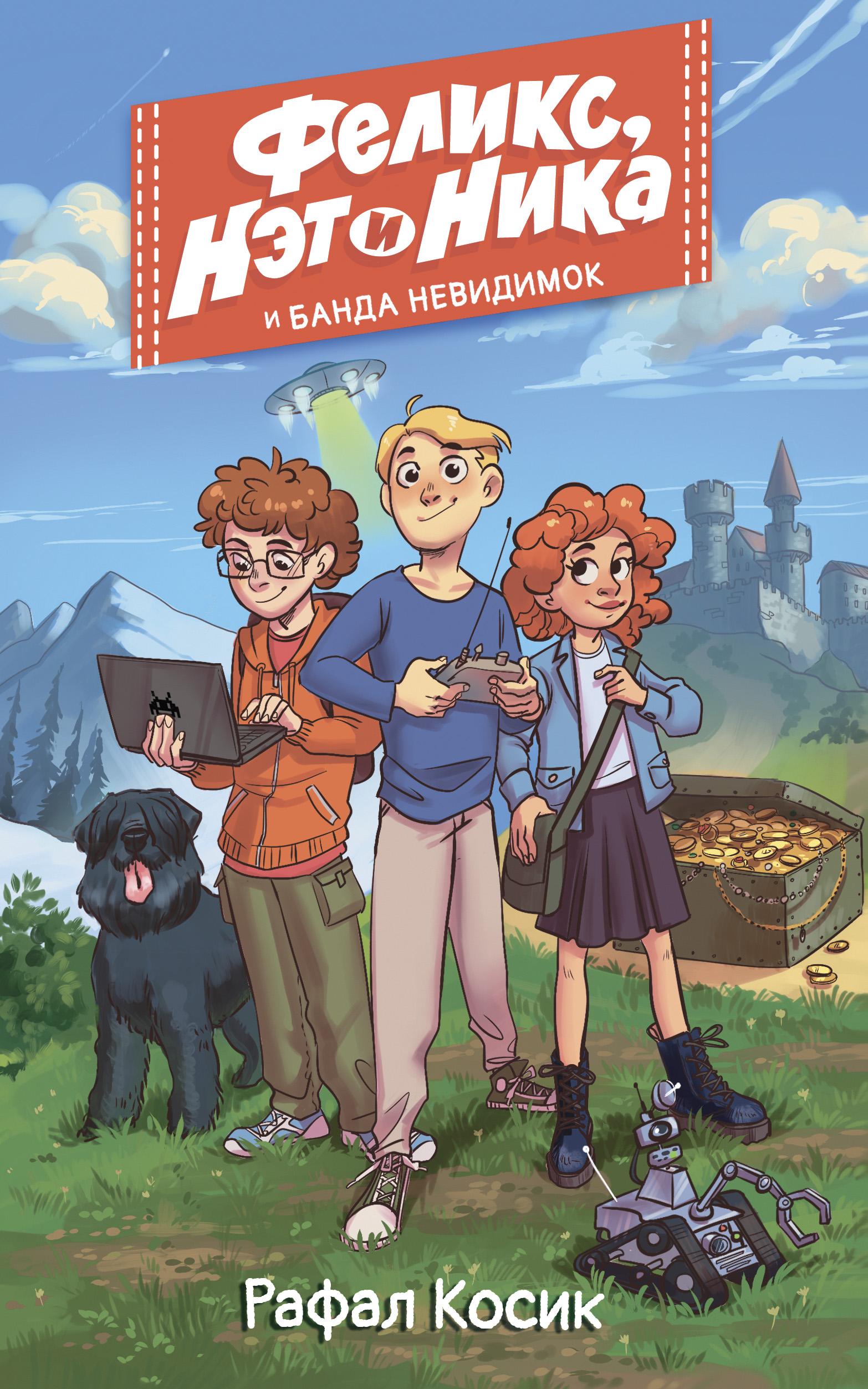 Купить книгу Феликс, Нэт и Ника и Банда невидимок, автора Рафала Косик
