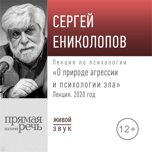 Купить книгу Лекция «О природе агрессии и психологии зла», автора Сергея Ениколопова