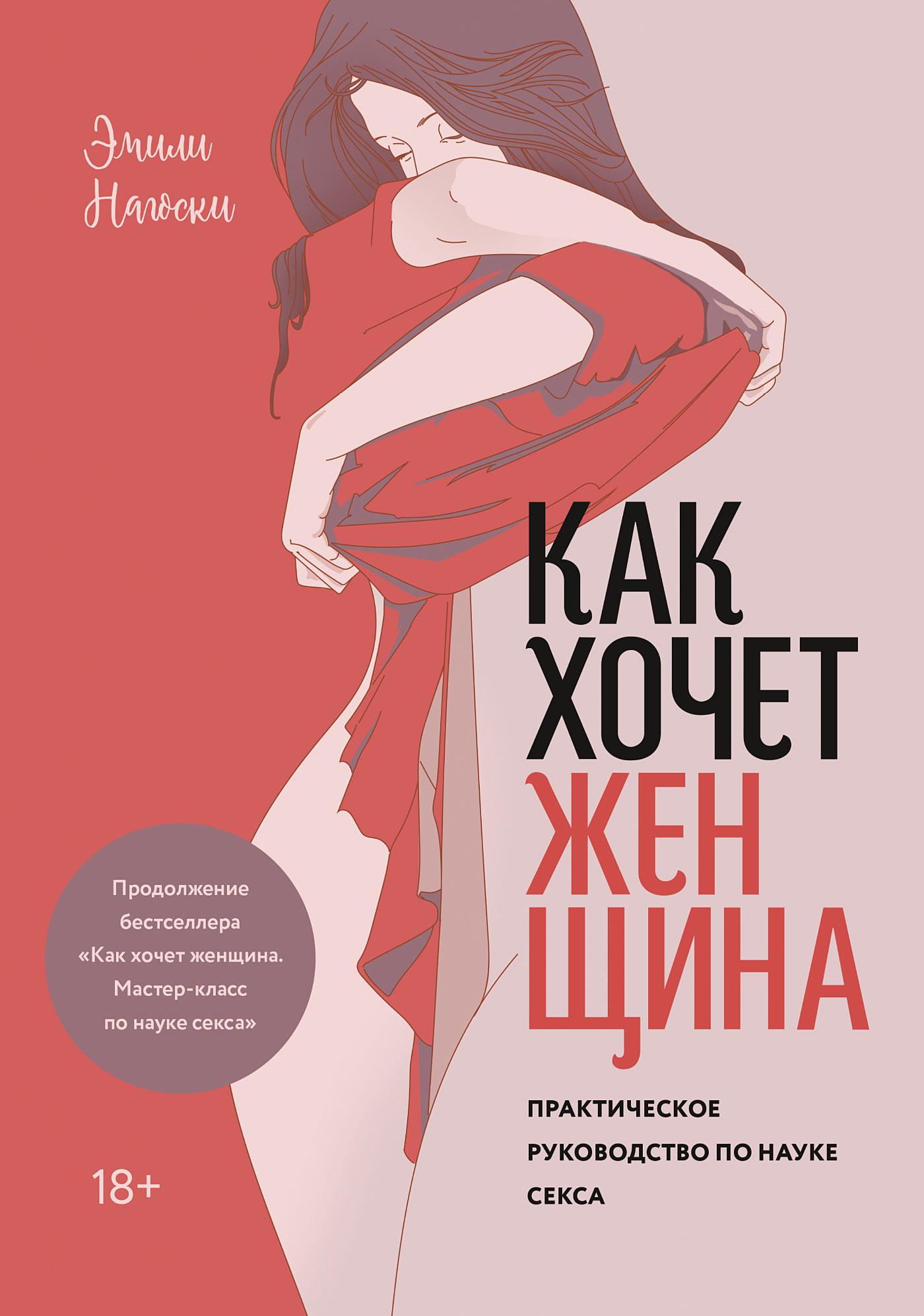 Купить книгу Как хочет женщина. Практическое руководство по науке секса, автора Эмили Нагоски