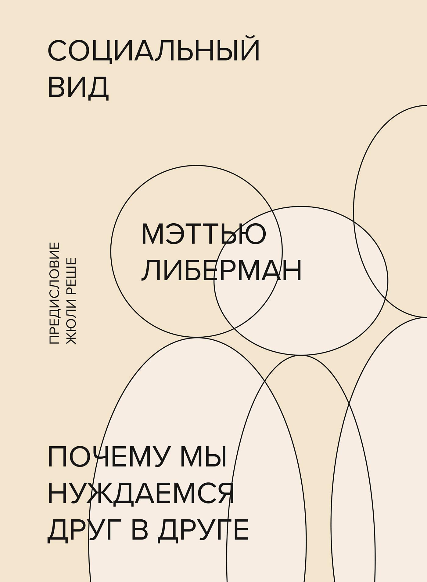 Купить книгу Социальный вид, автора Мэттью Либермана