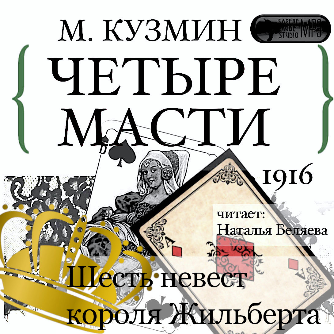 Купить книгу Четыре масти. Шесть невест короля Жильберта, автора Михаила Кузмина