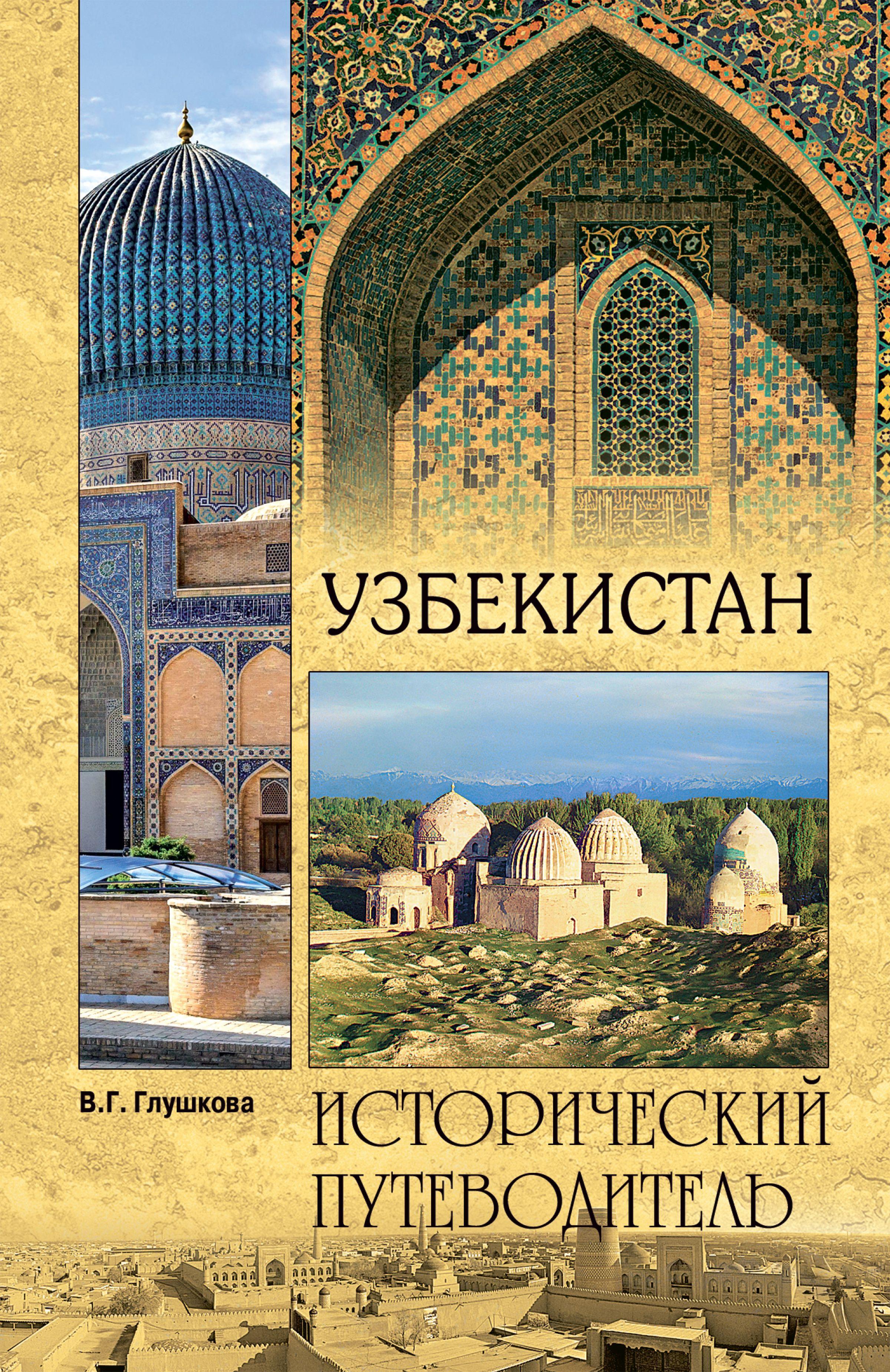 Узбекистан. Природа. История. Экономика. Достопримечательности. Религиозные центры