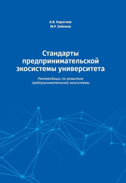 Купить книгу Стандарты предпринимательской экосистемы университета. Рекомендации по развитию предпринимательской экосистемы, автора М. Р. Зобниной