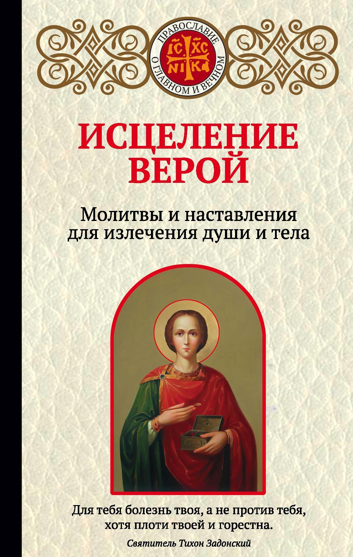Купить книгу Исцеление верой. Молитвы и наставления для излечения души и тела, автора Ирины Булгаковой