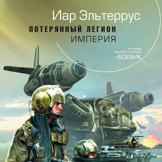 Купить книгу Потерянный легион. Империя, автора Иара Эльтеррус