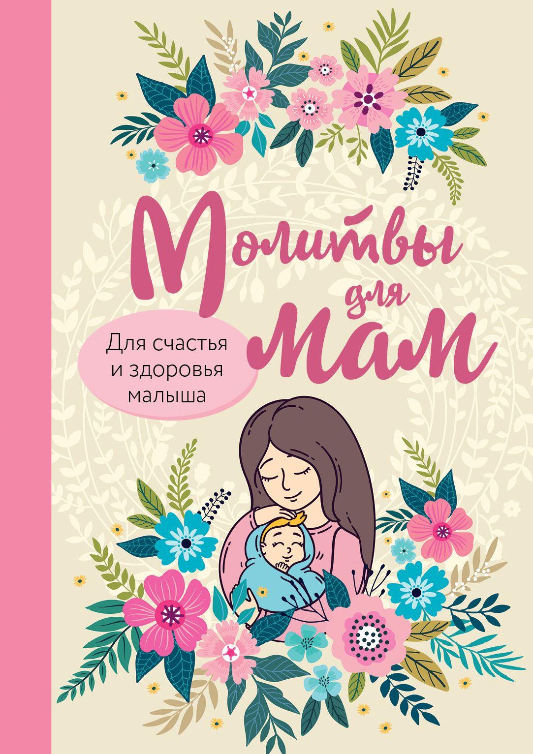 Купить книгу Молитвы для мам. Для счастья и здоровья малыша, автора Ирины Булгаковой