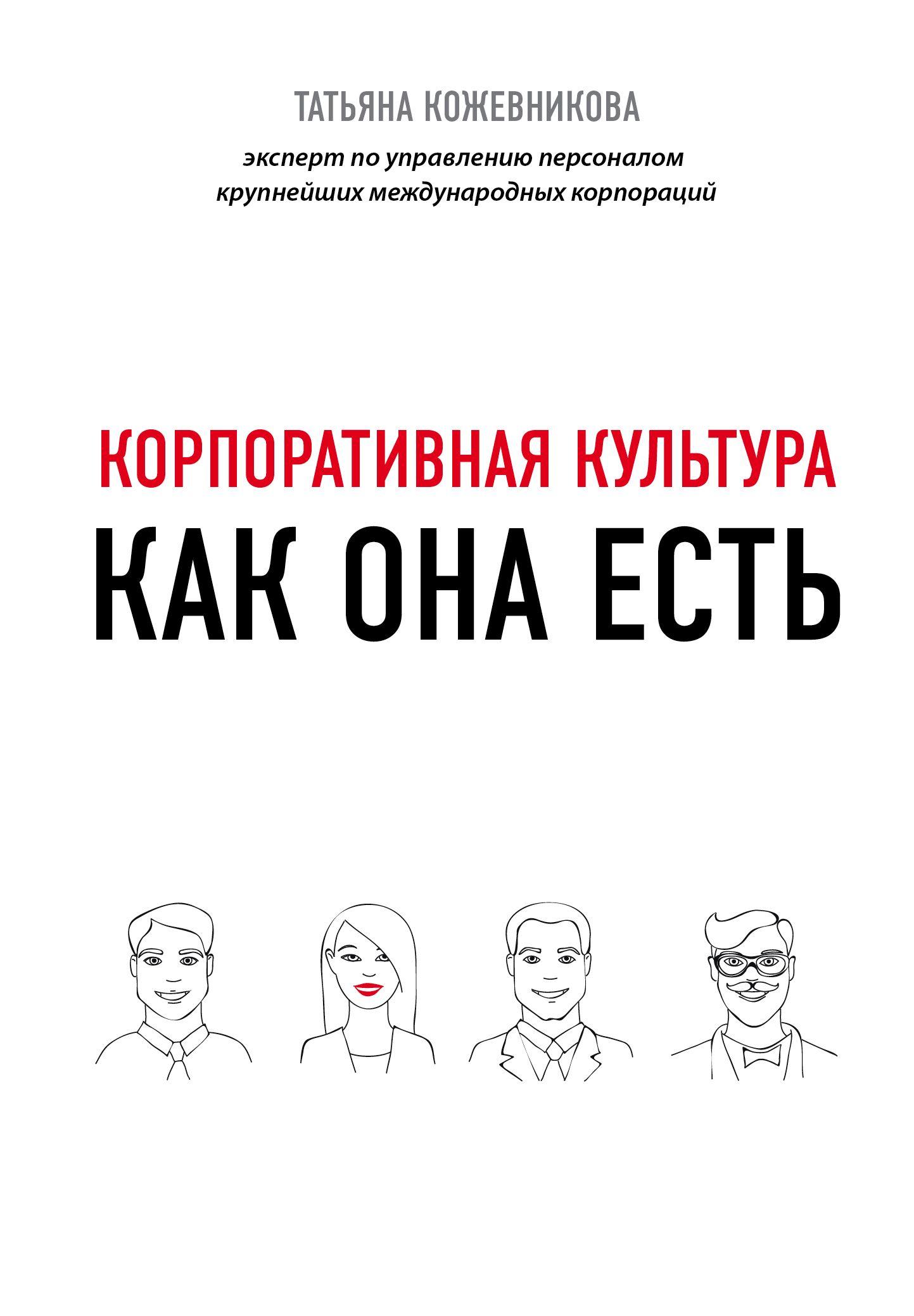 Купить книгу Корпоративная культура, автора Татьяны Кожевниковой