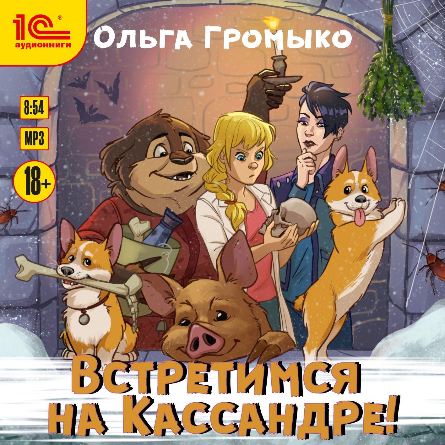 Купить книгу Встретимся на Кассандре!, автора Ольги Громыко
