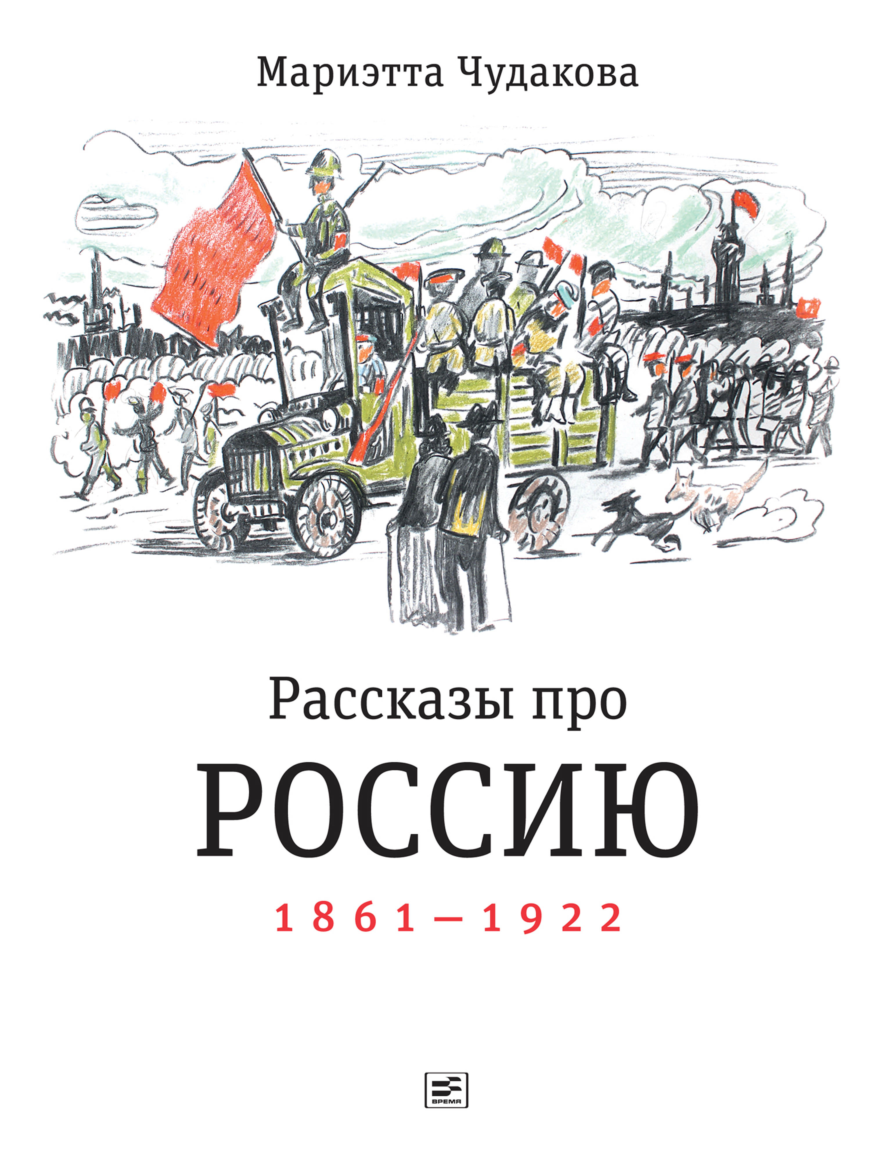 Рассказы про Россию. 1861—1922