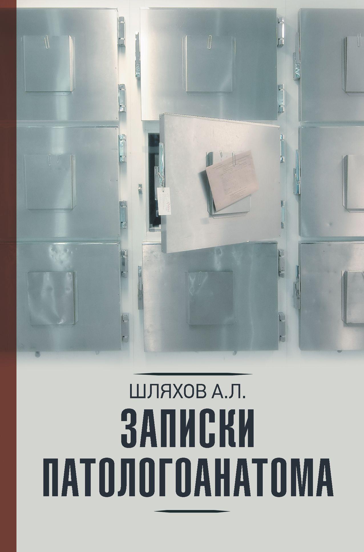 Купить книгу Записки патологоанатома, автора Андрея Шляхова