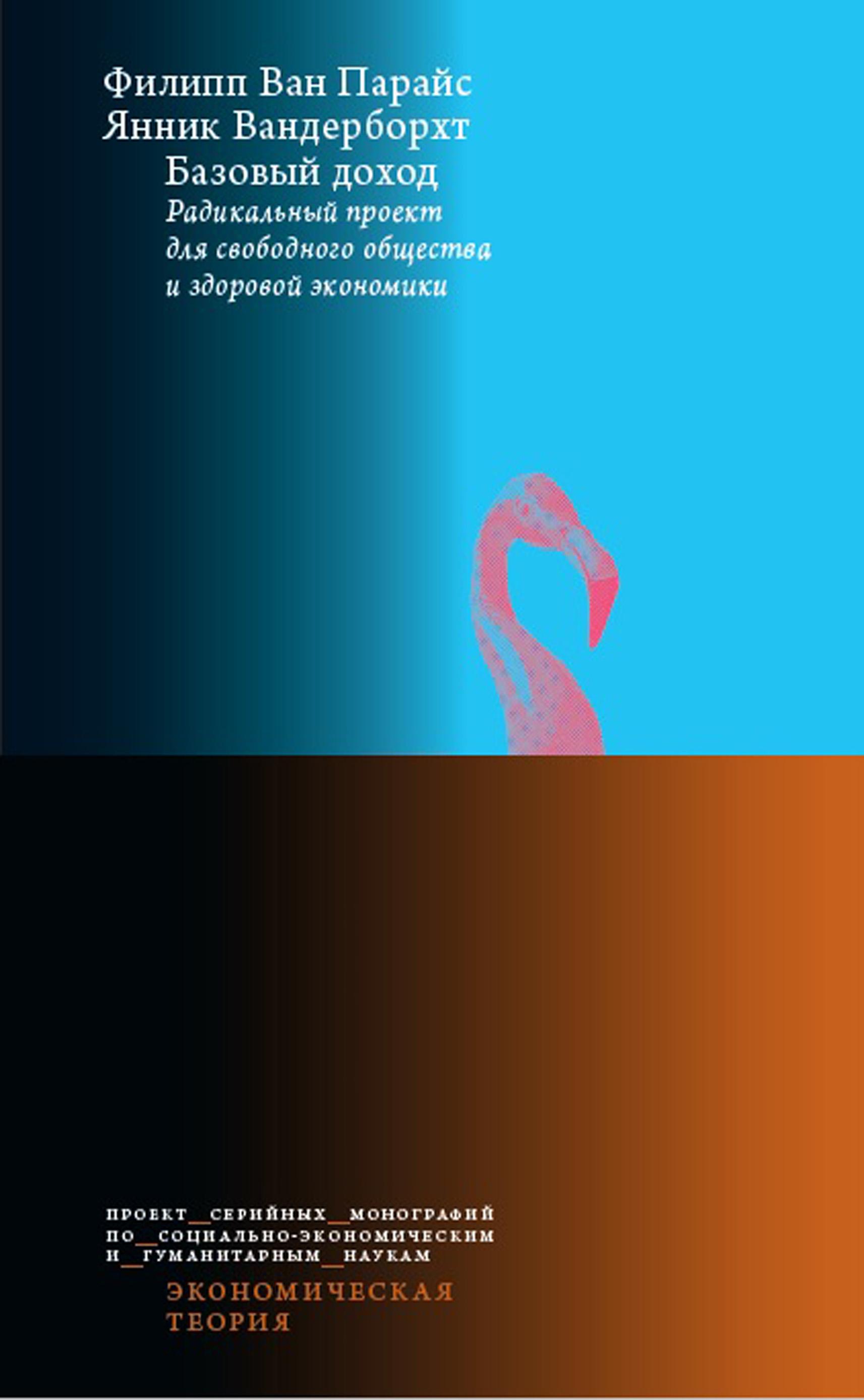Купить книгу Базовый доход. Радикальный проект для свободного общества и здоровой экономики, автора Филиппа Вана Парайса