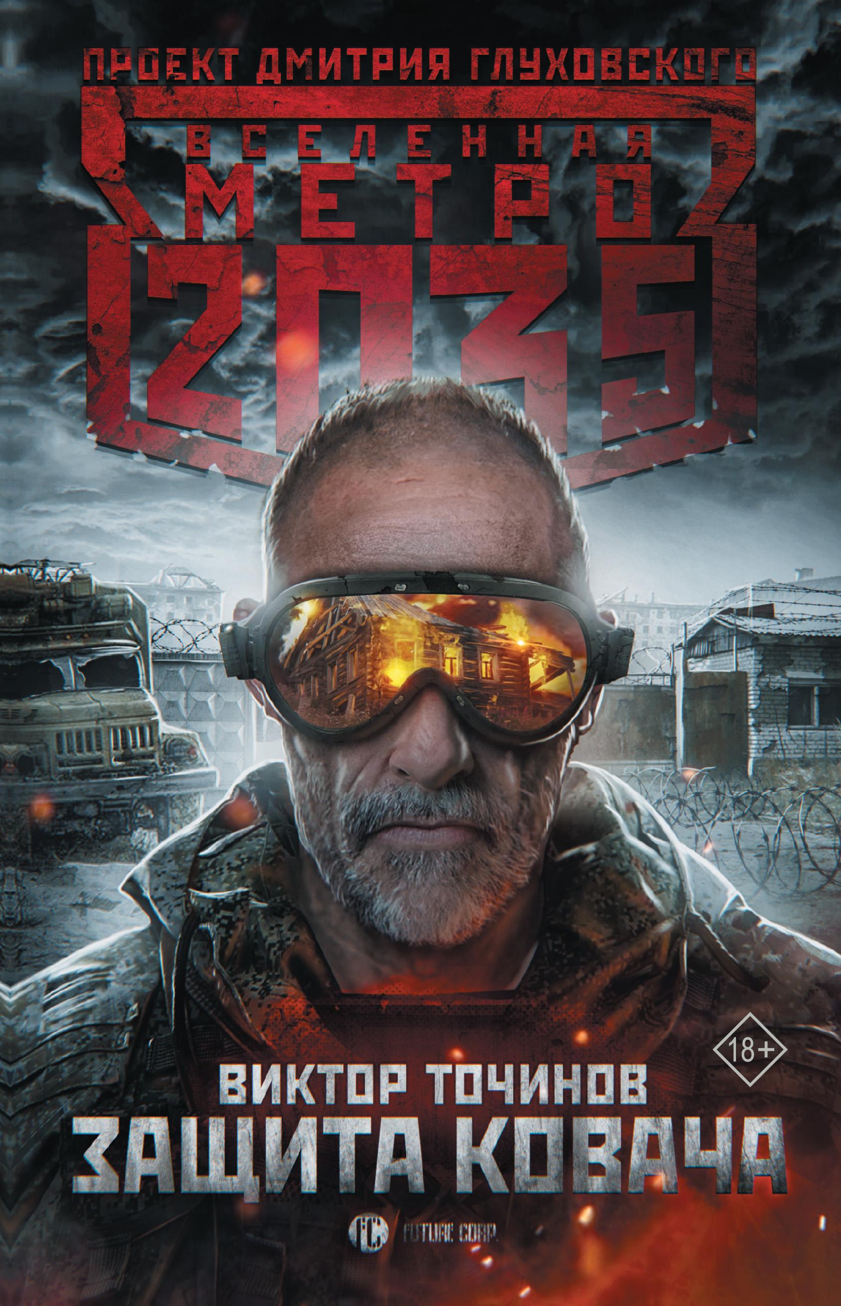 Купить книгу Метро 2035: Защита Ковача, автора Виктора Точинова