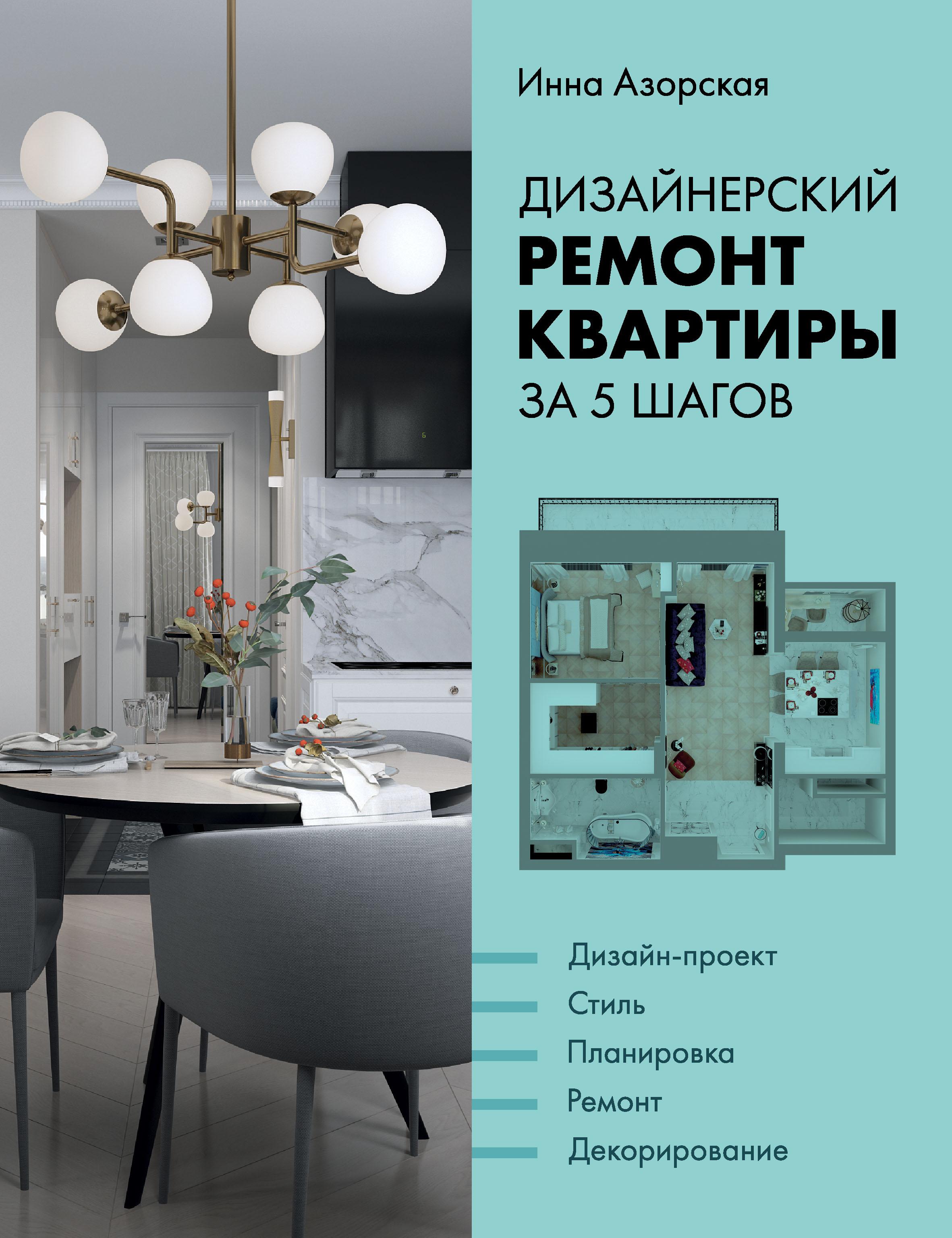 Купить книгу Дизайнерский ремонт квартиры за 5 шагов, автора Инны Азорской