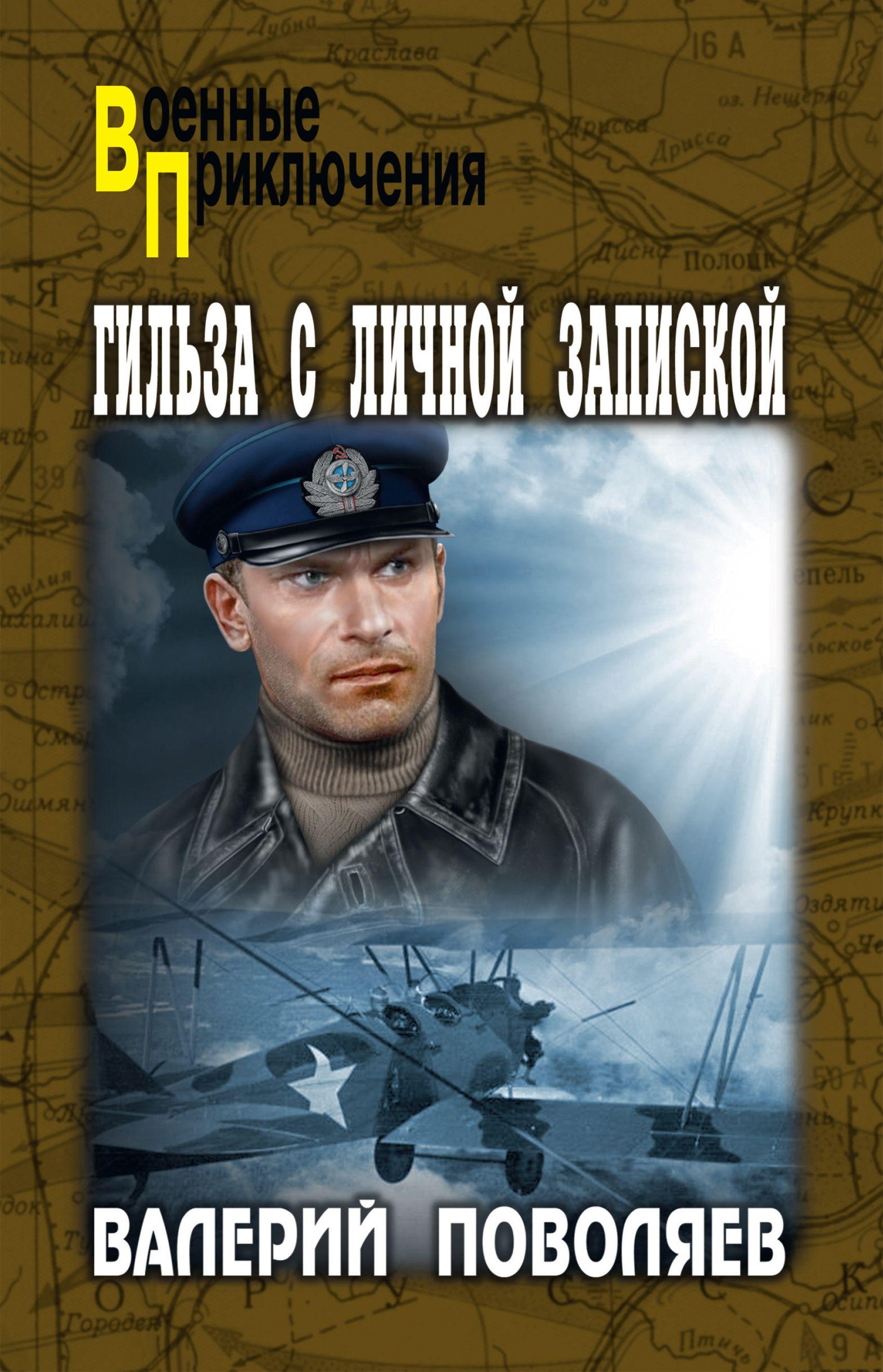 Купить книгу Гильза с личной запиской, автора Валерия Поволяева