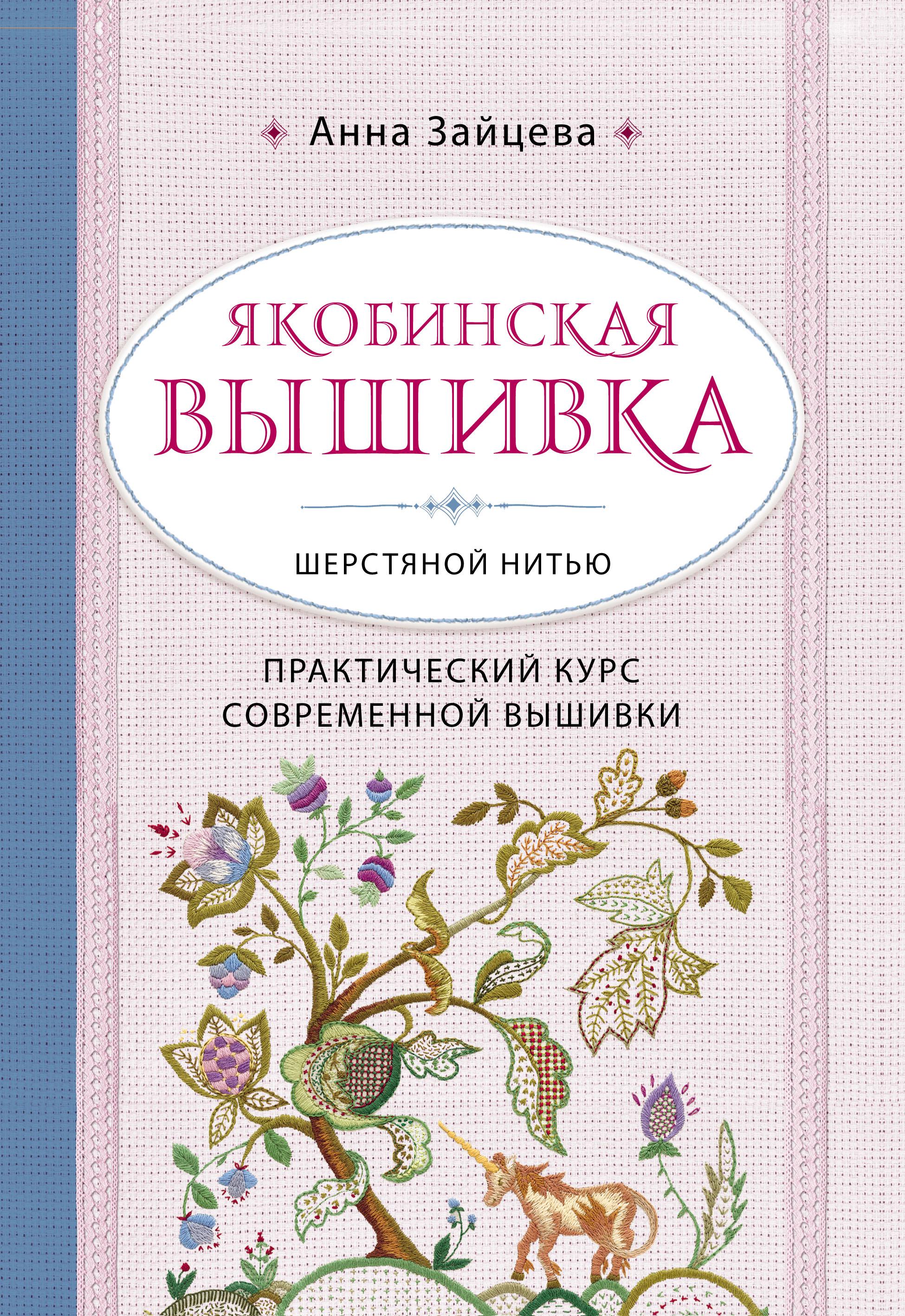Купить книгу Якобинская вышивка шерстяной нитью. Практический курс современной вышивки, автора Анны Зайцевой