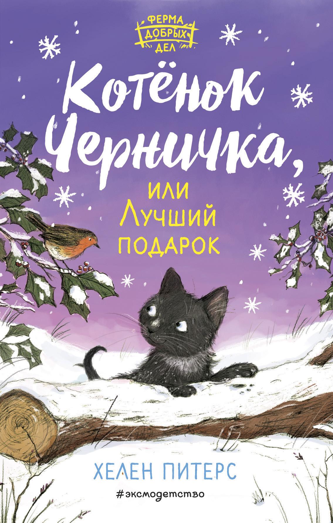 Купить книгу Котёнок Черничка, или Лучший подарок, автора Хелен Питерс