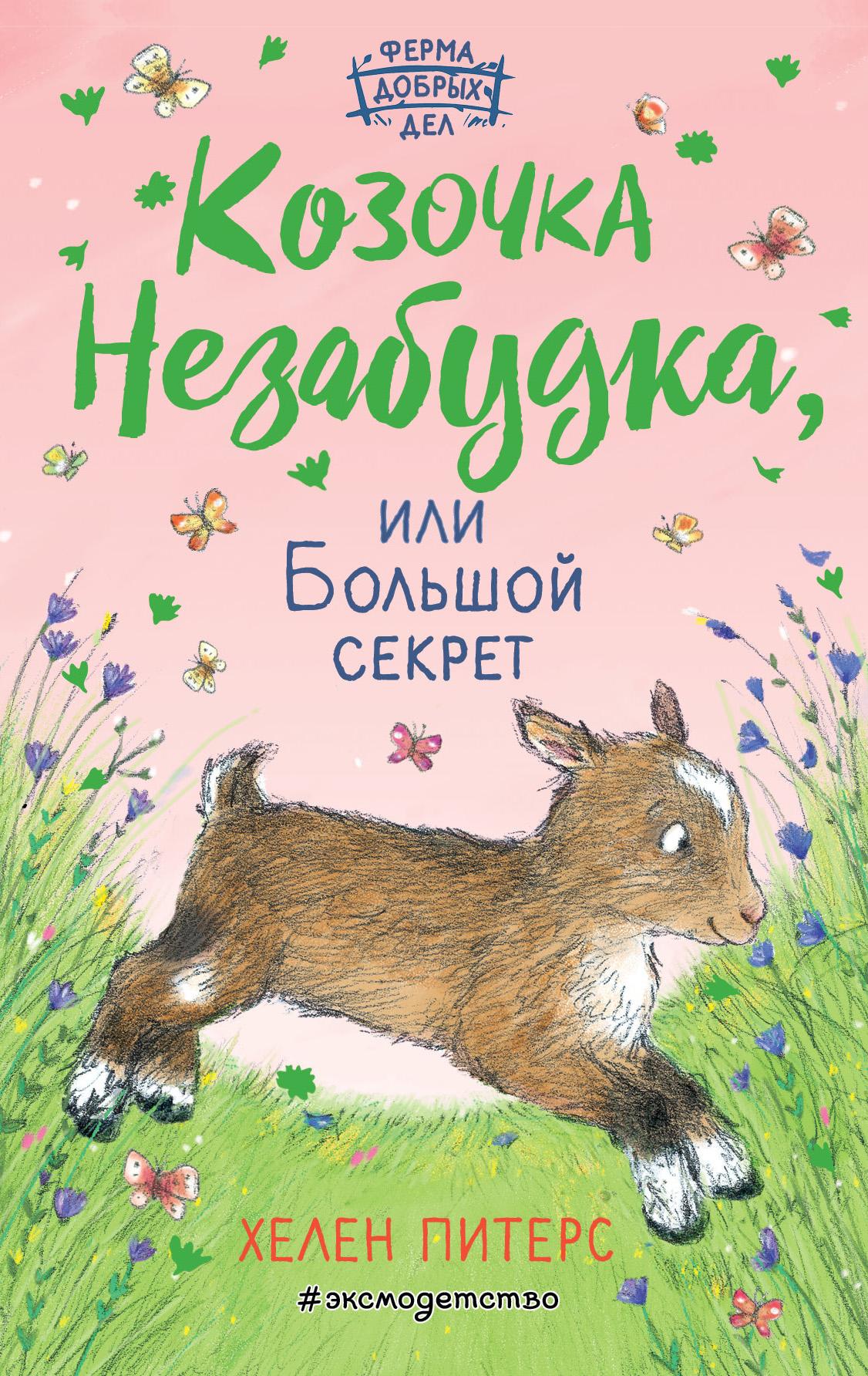 Купить книгу Козочка Незабудка, или Большой секрет, автора Хелен Питерс