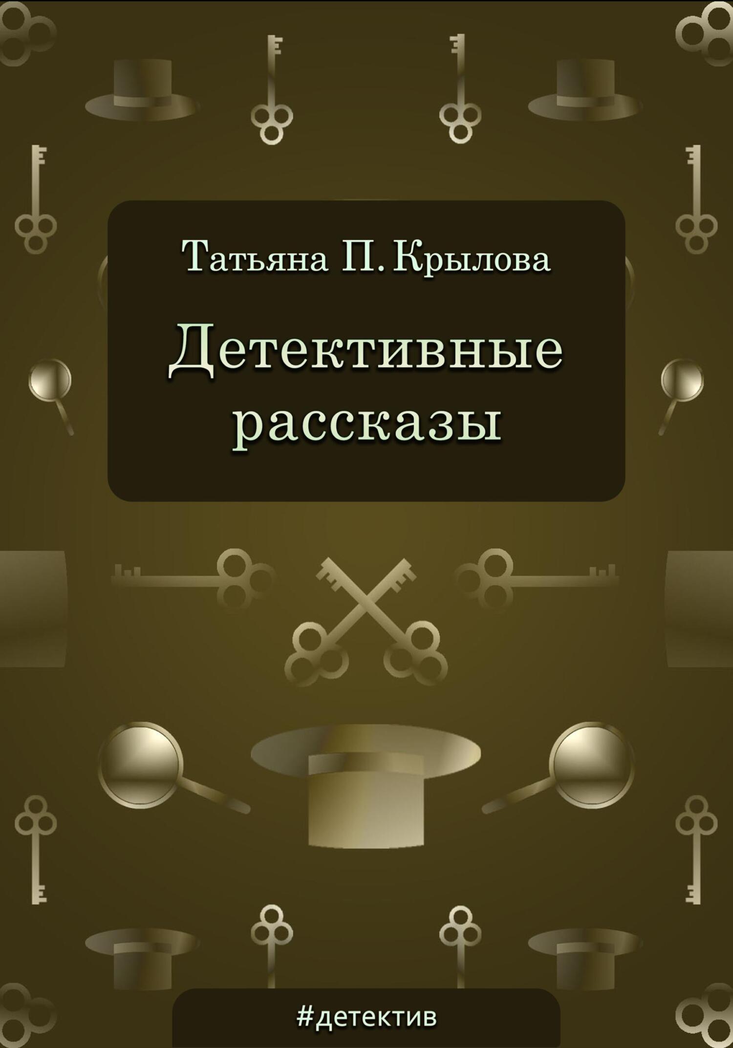 Татьяна Крылова - Детективные рассказы