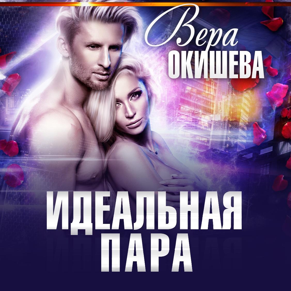 Купить книгу Идеальная пара, автора Веры Павловны Окишевой