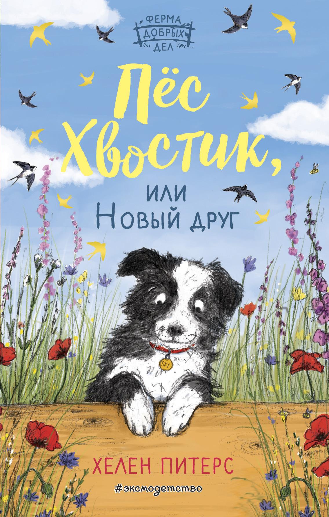 Купить книгу Пёс Хвостик, или Новый друг, автора Хелен Питерс