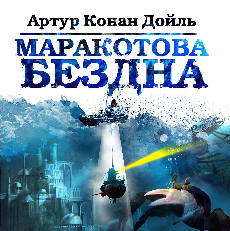 Купить книгу Маракотова бездна, автора Артура Конана Дойла
