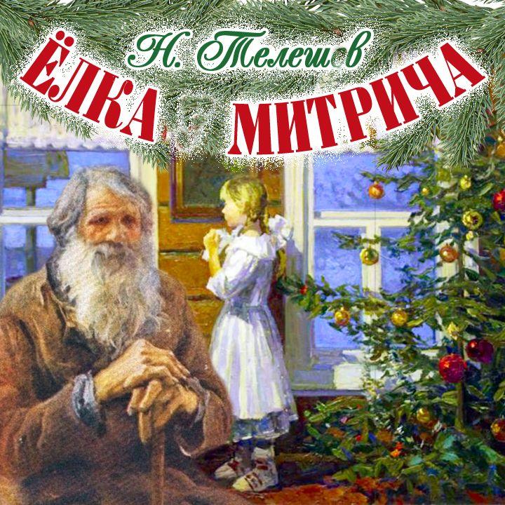 Купить книгу Ёлка Митрича, автора Н.Д. Телешва