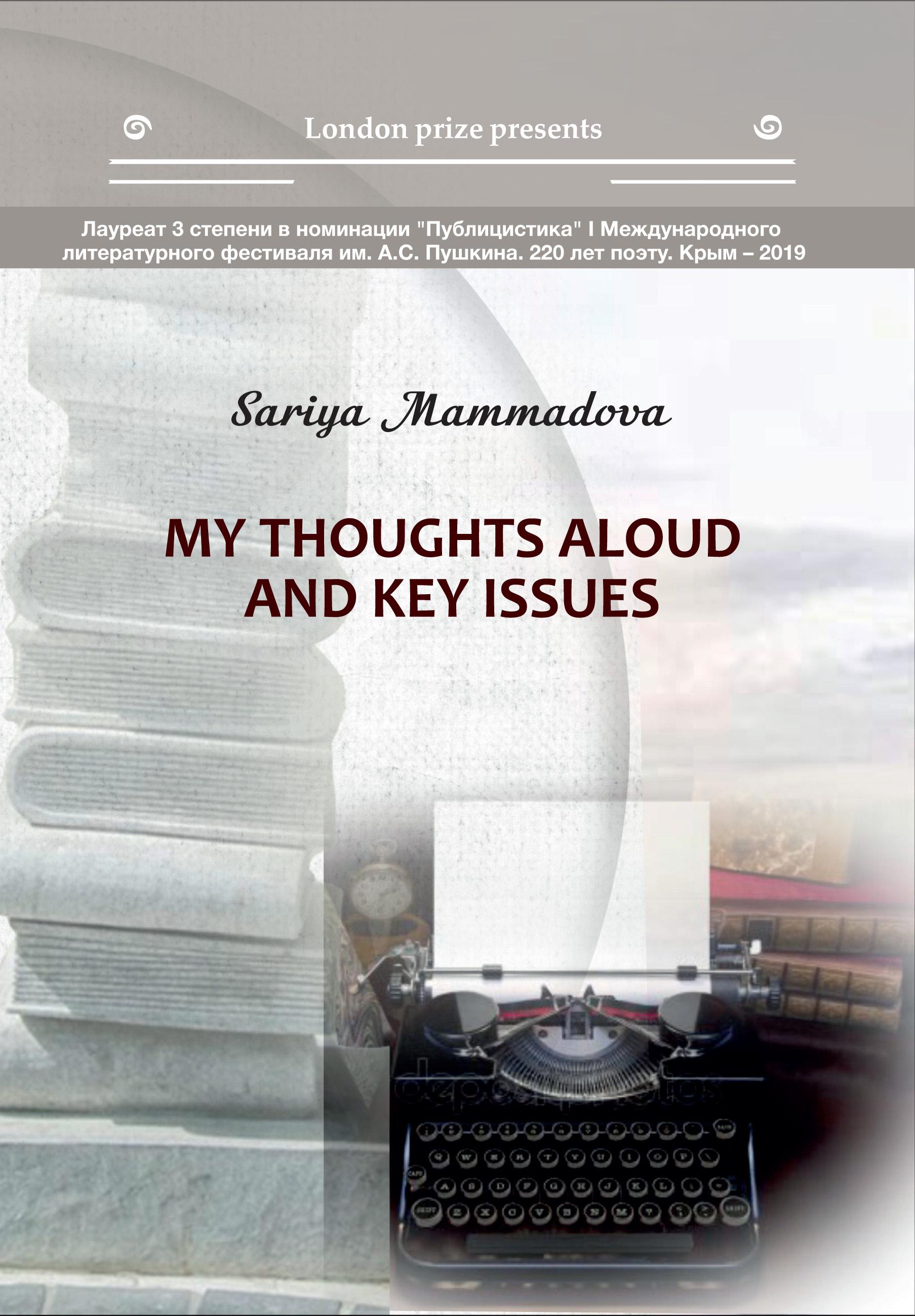 My Thoughts aloud and key Issues / Краткие мысли вслух и высказывания автора