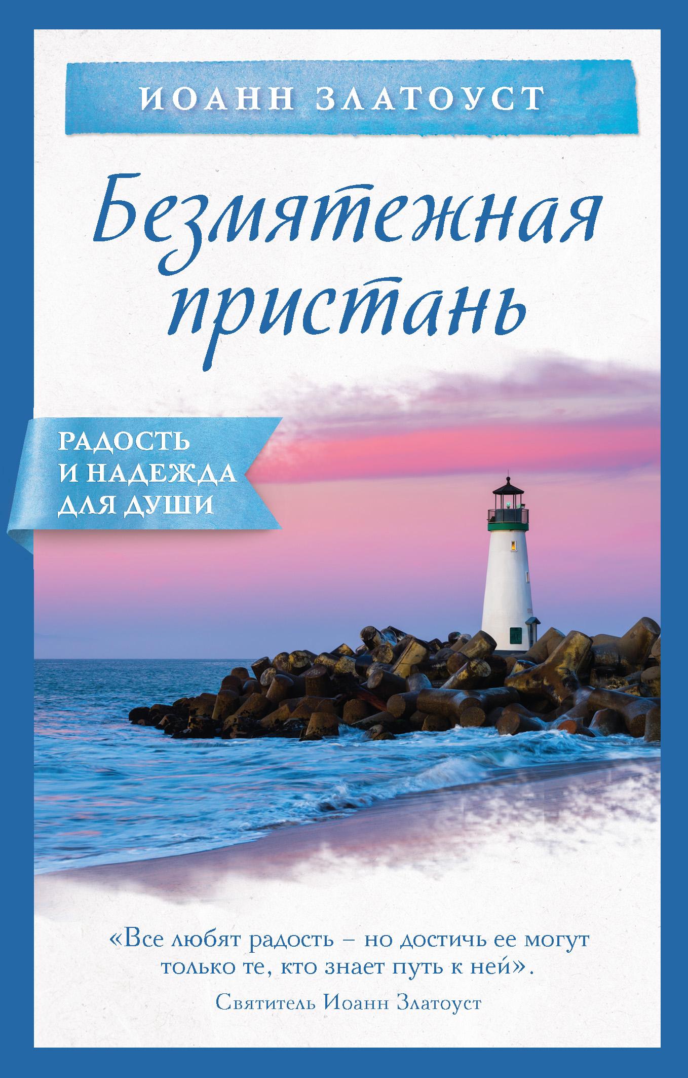 Купить книгу Безмятежная пристань, автора Святителя Иоанна Златоуста
