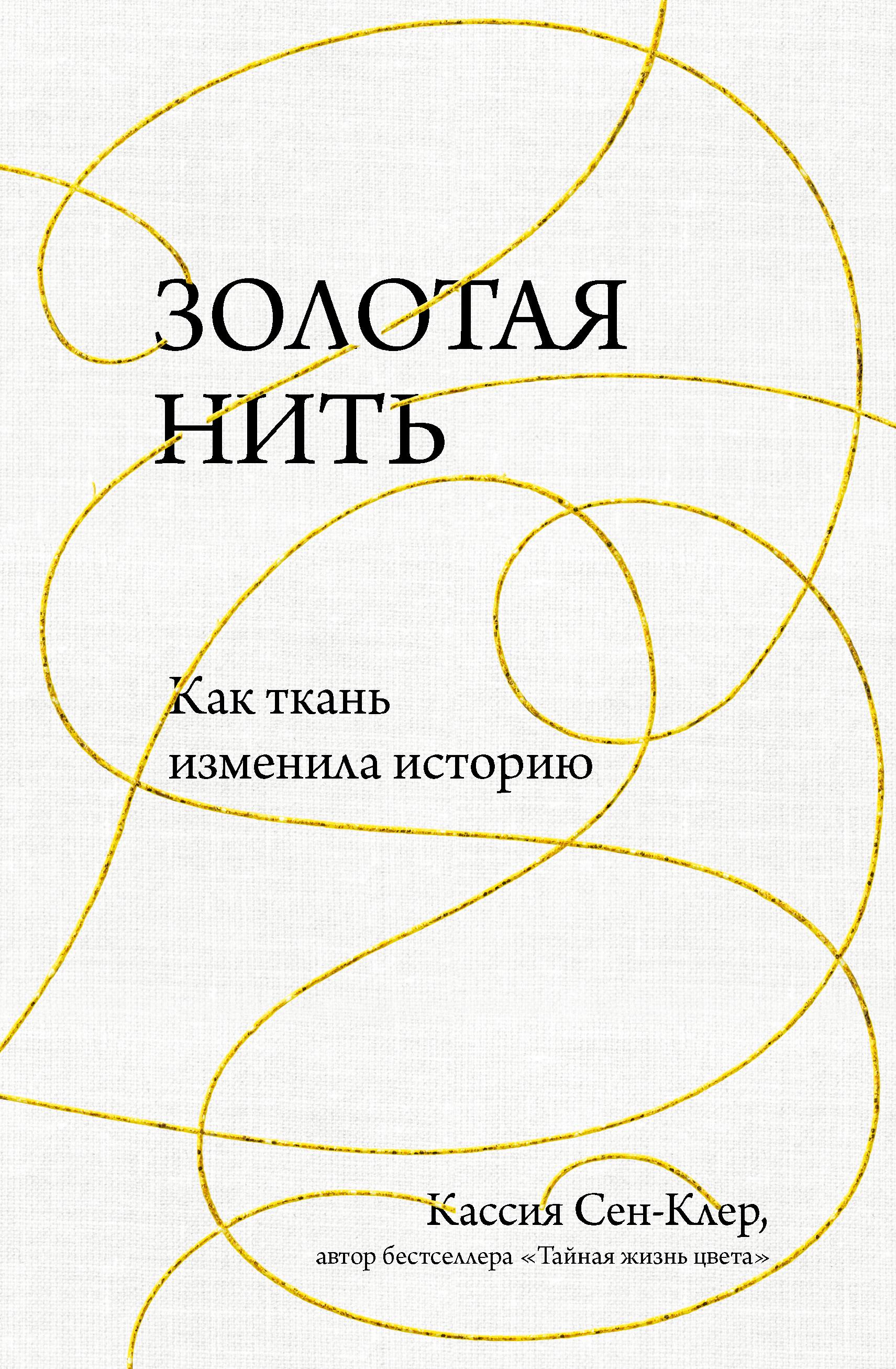 Купить книгу Золотая нить. Как ткань изменила историю, автора Кассии Сен-Клер