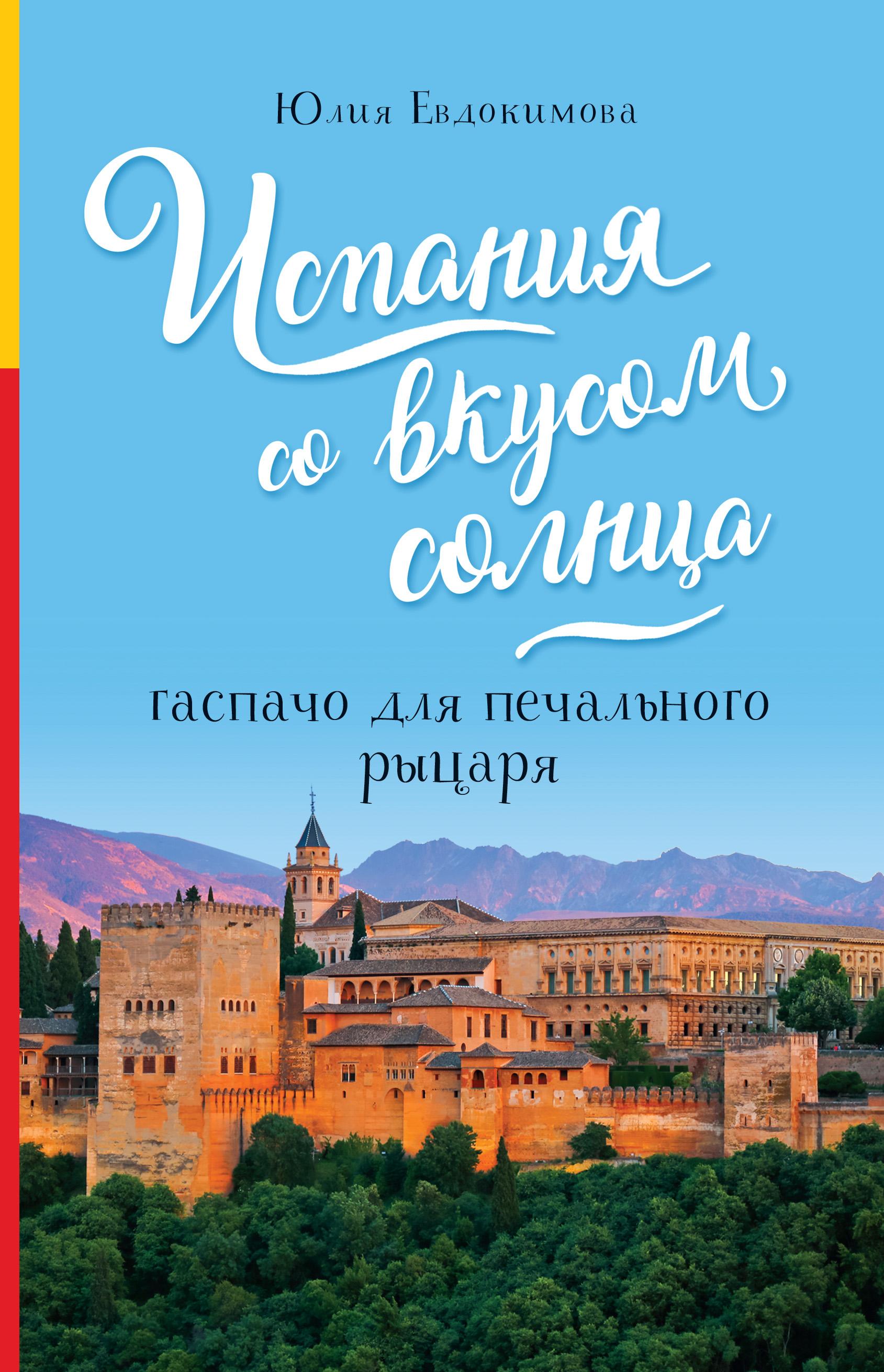 Купить книгу Испания со вкусом солнца. Гаспачо для печального рыцаря, автора Юлии Евдокимовой
