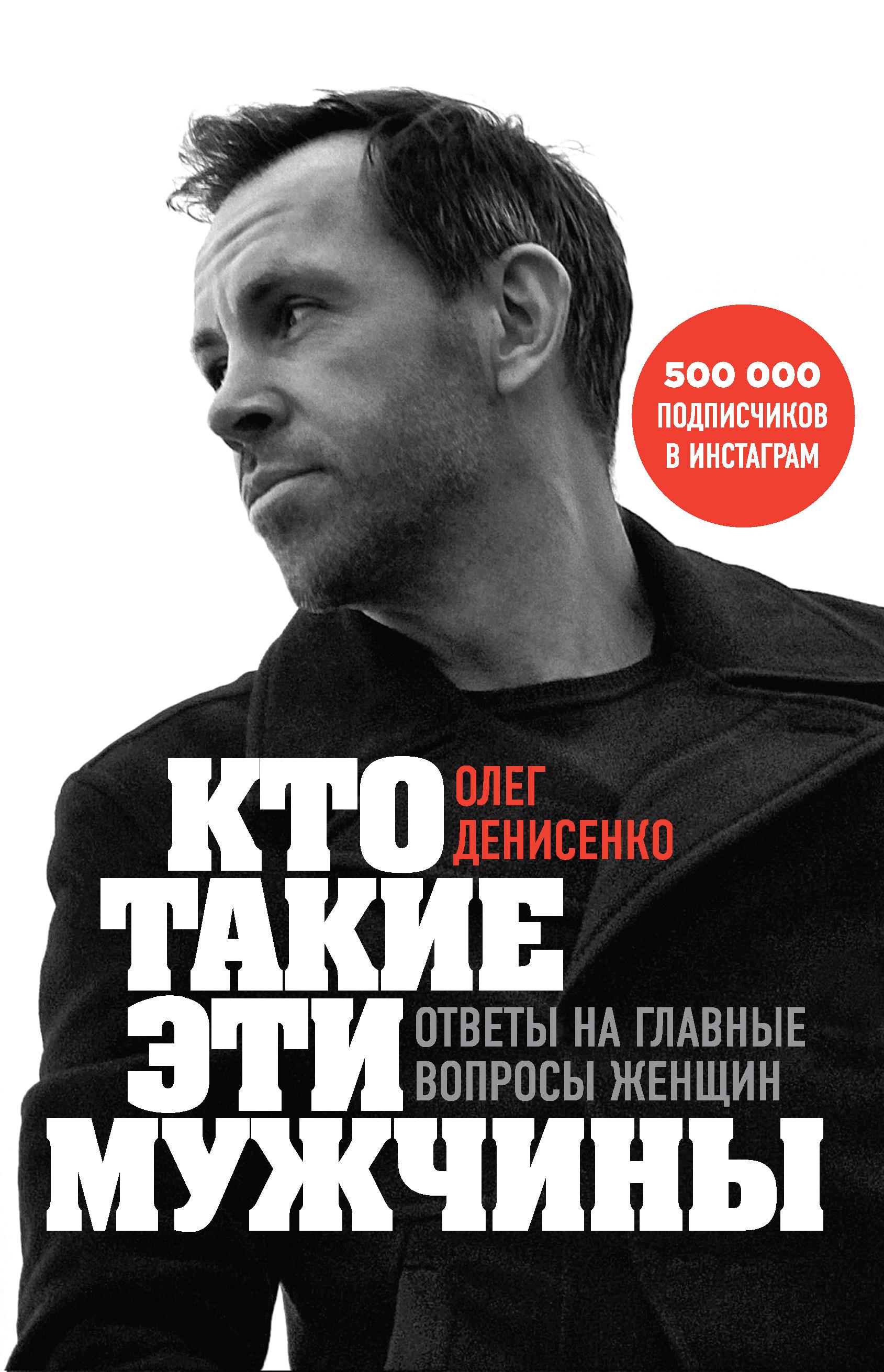 Купить книгу Кто такие эти мужчины? Ответы на главные вопросы женщин, автора Олега Денисенко