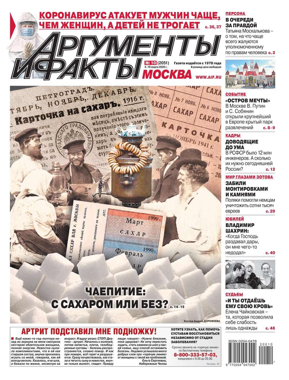 Купить книгу Аргументы и Факты Москва 10-2020, автора