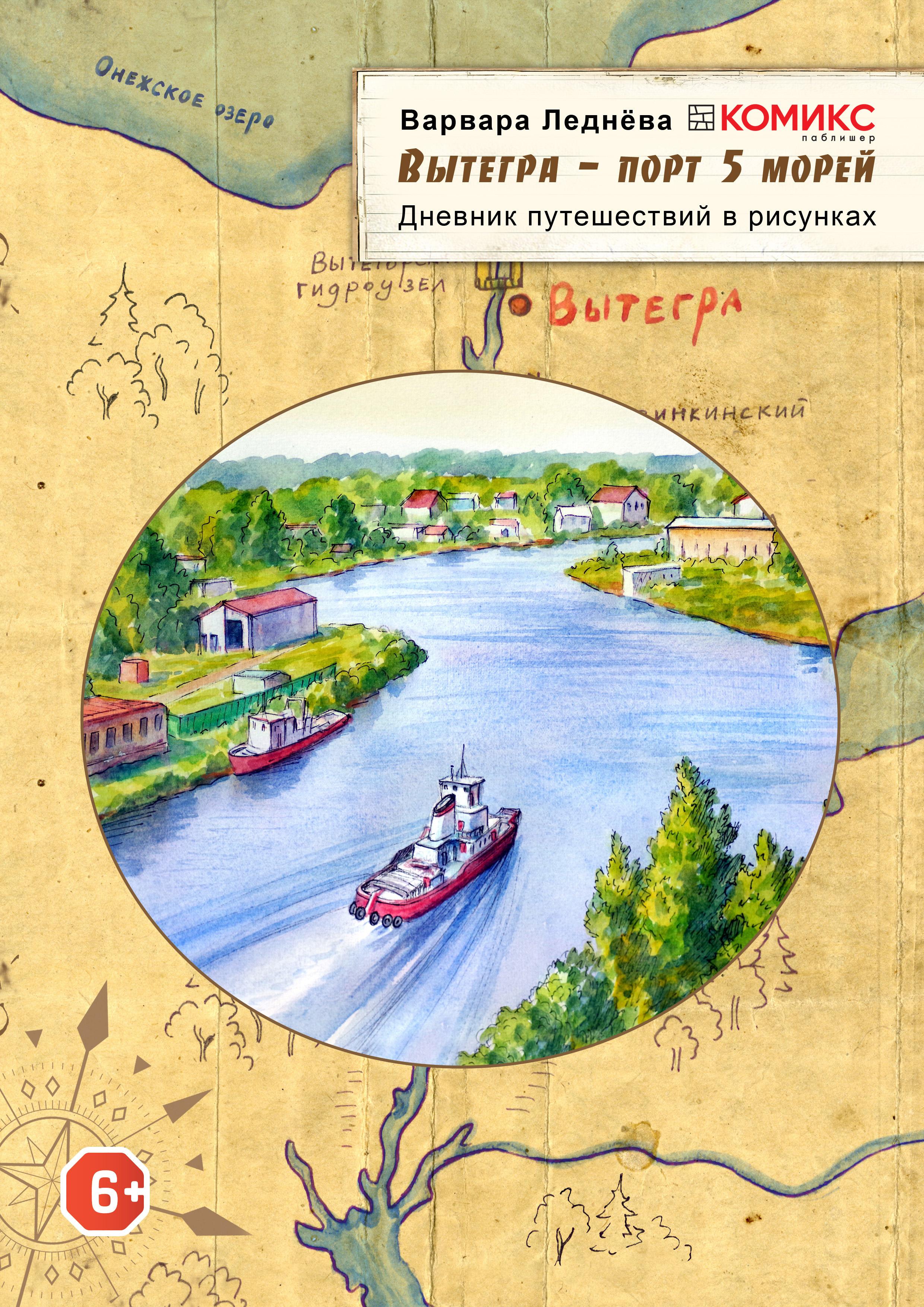 Купить книгу Вытегра – порт 5 морей, автора Варвары Леднёвой