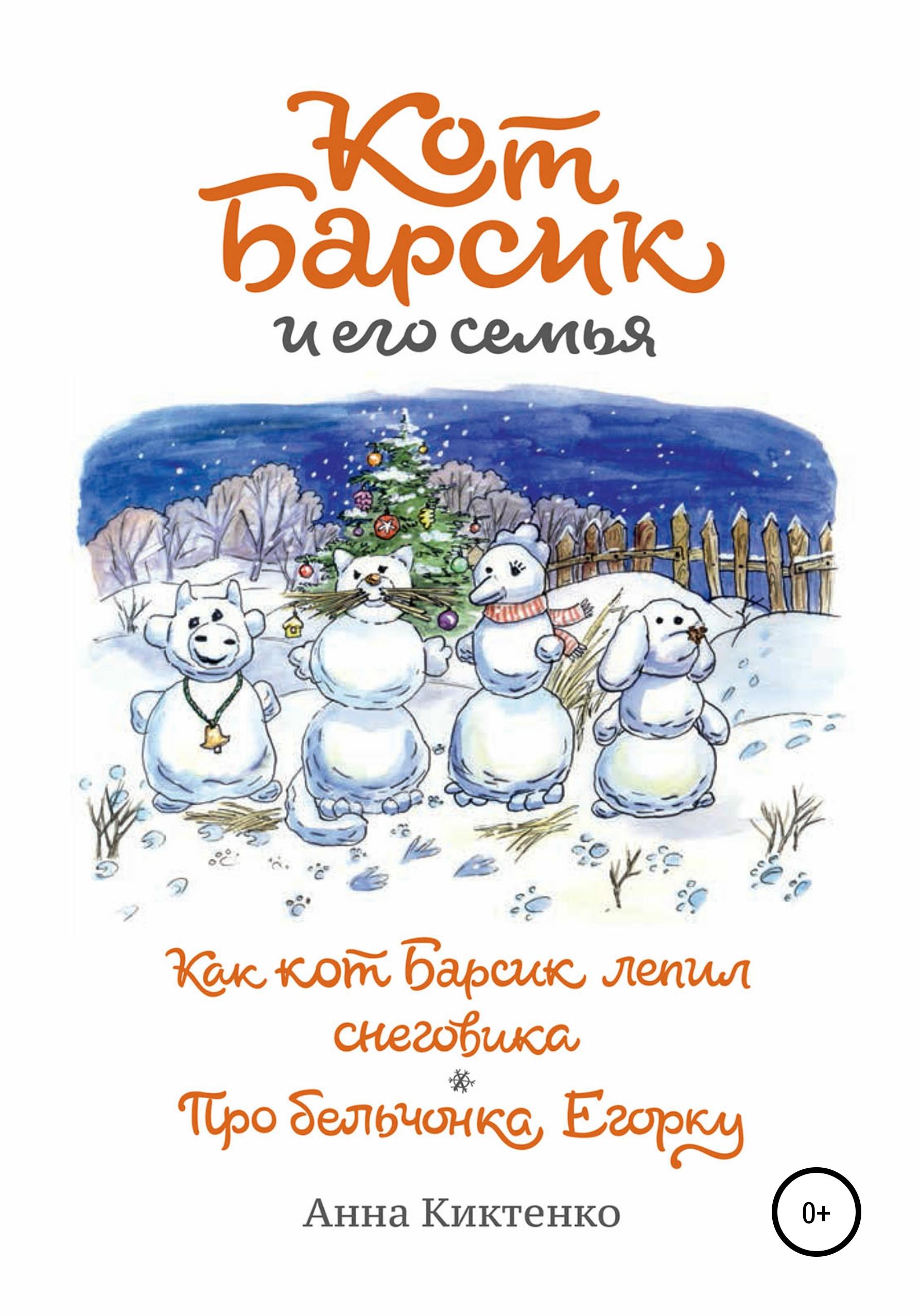 Купить книгу Как кот Барсик лепил снеговика. Про бельчонка Егорку, автора Анны Киктенко