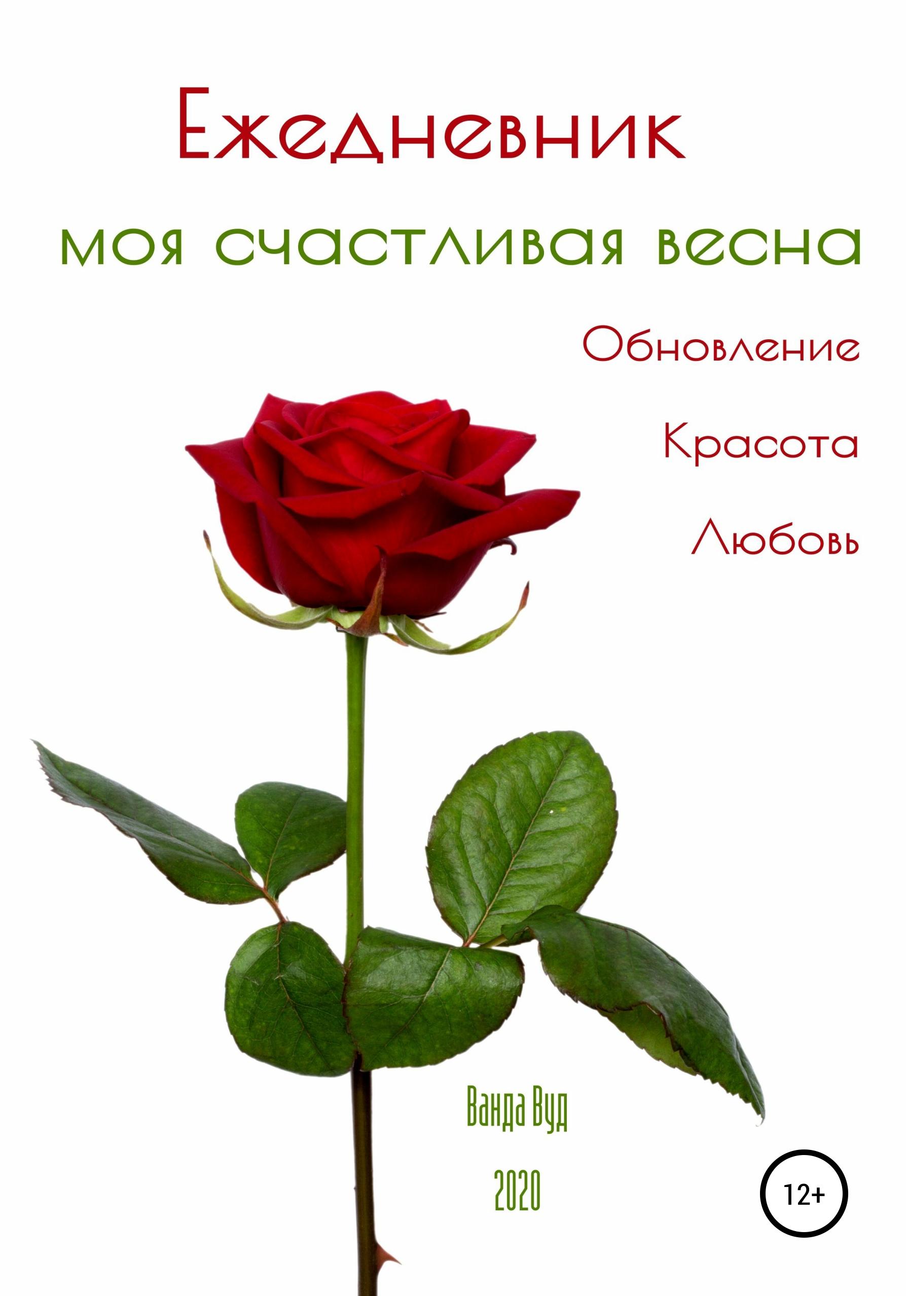 Купить книгу Ежедневник. Моя счастливая весна. Обновление. Красота. Любовь, автора Ванды Вуд