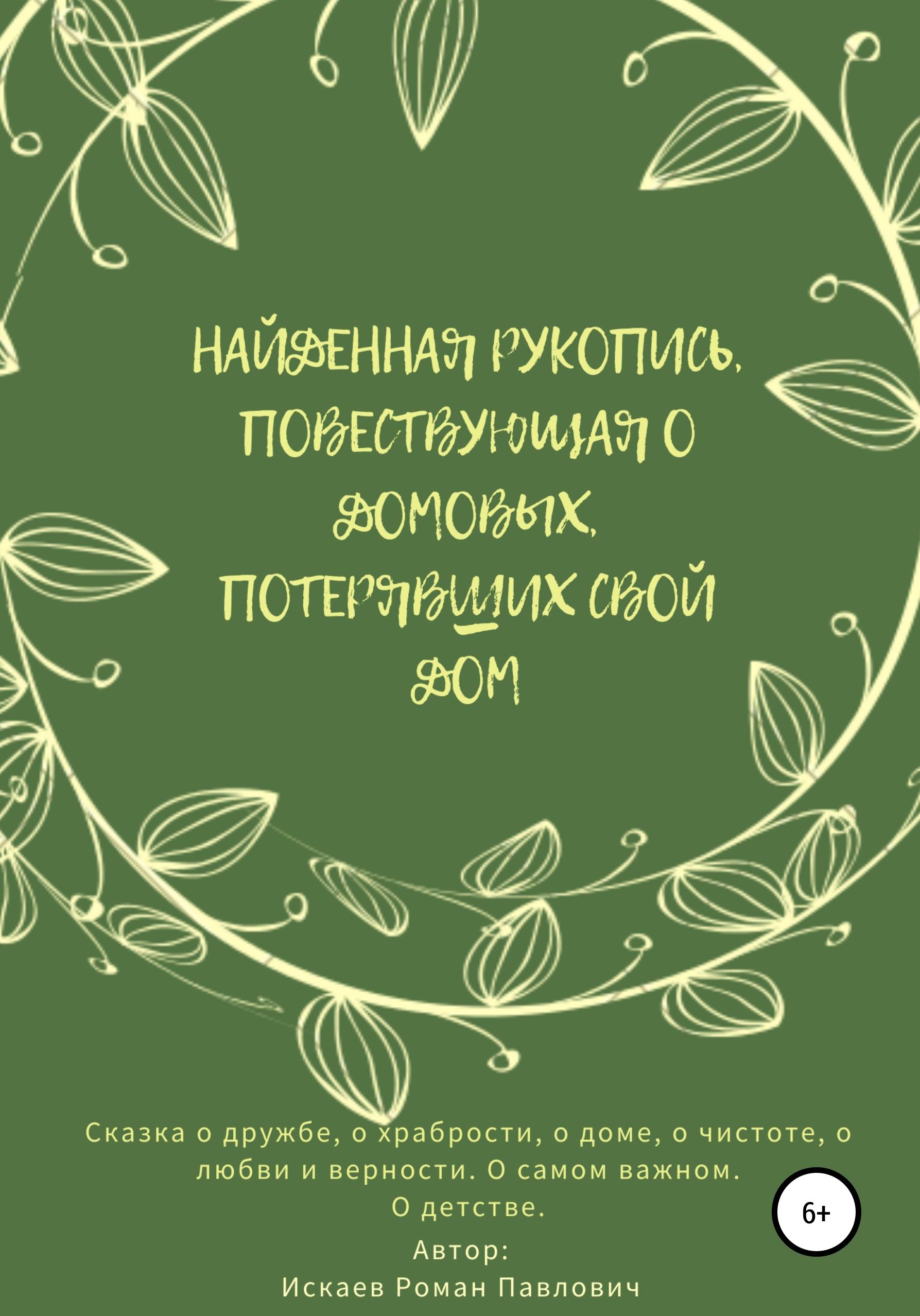 Купить книгу Найденная рукопись, повествующая о домовых, потерявших свой дом, автора Романа Павловича Искаева