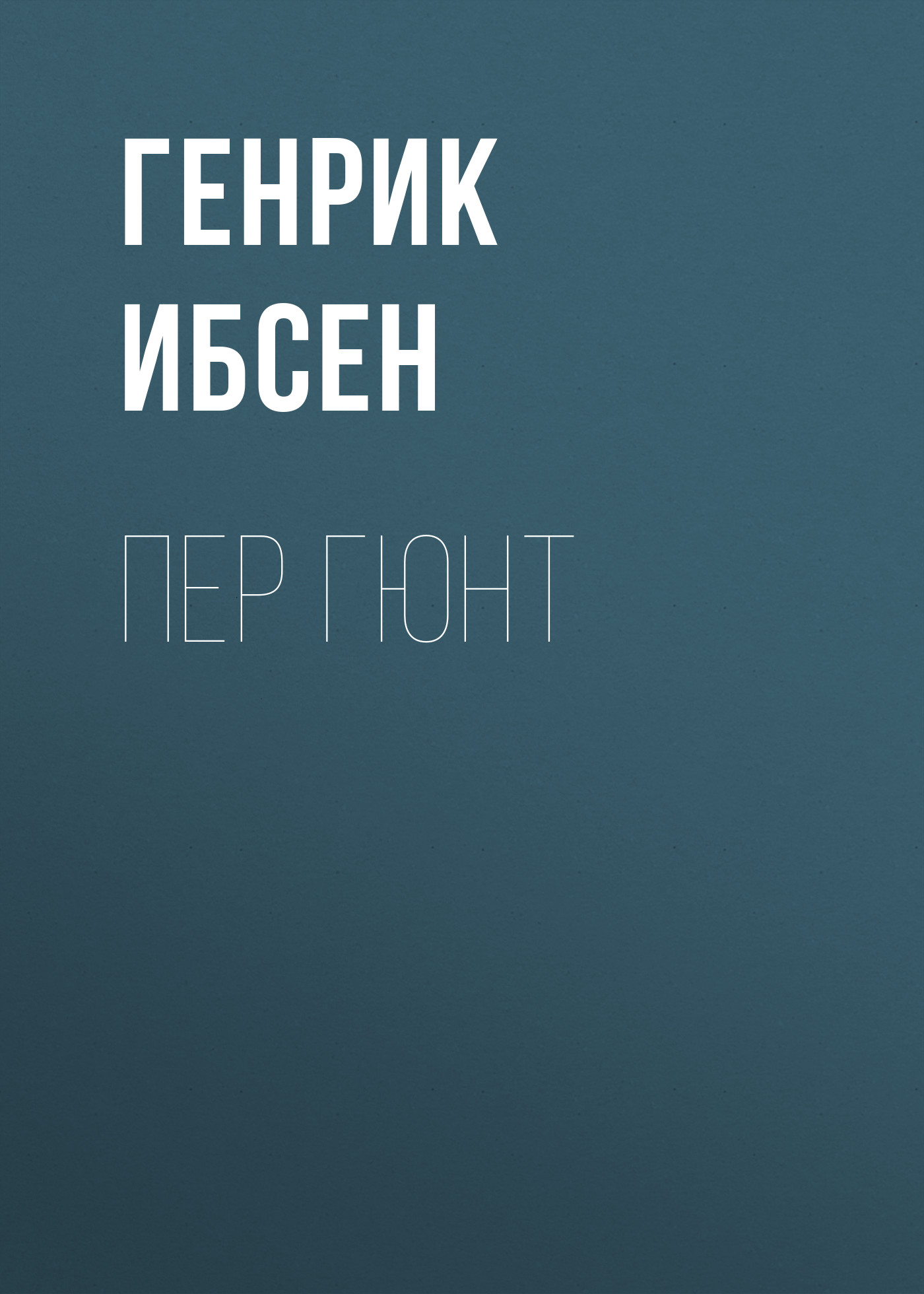 Купить книгу Пер Гюнт, автора Генрика Ибсена