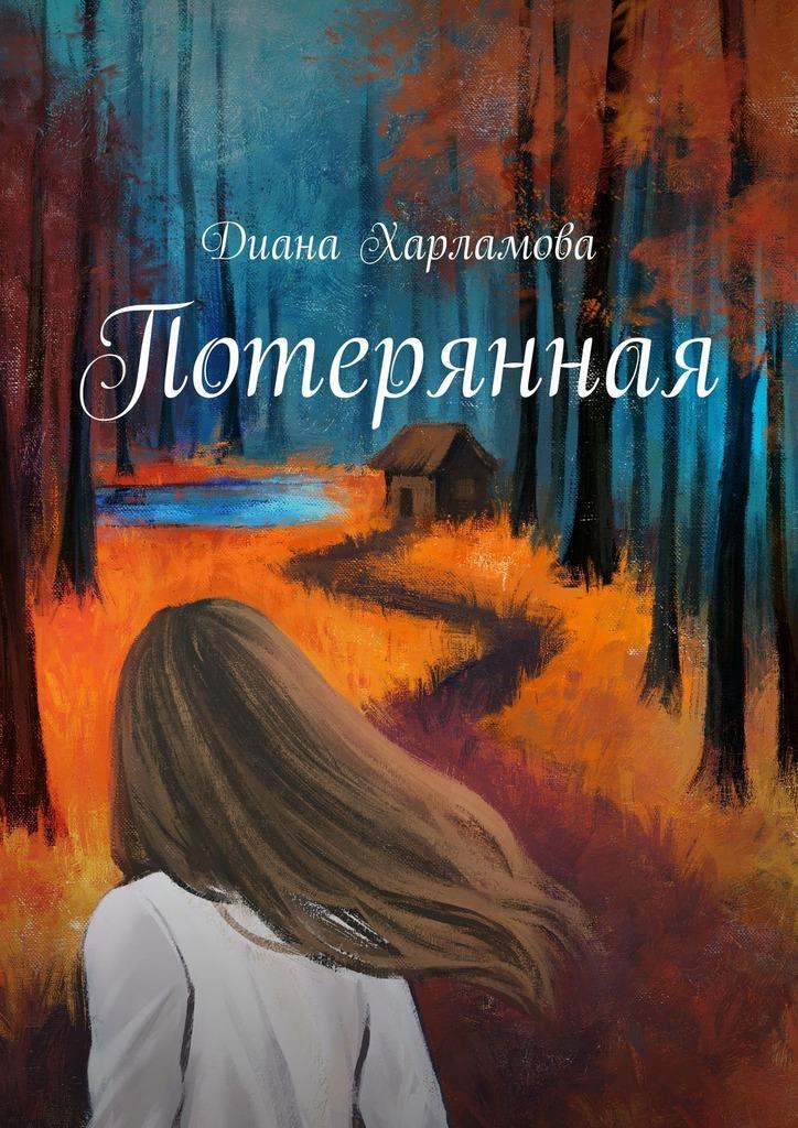 Купить книгу Потерянная, автора Дианы Харламовой