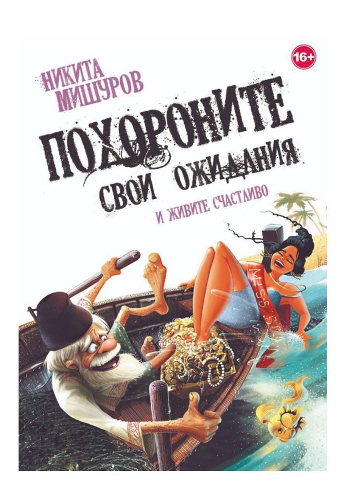 Никита Мишуров - Похороните свои ожидания иживите счастливо