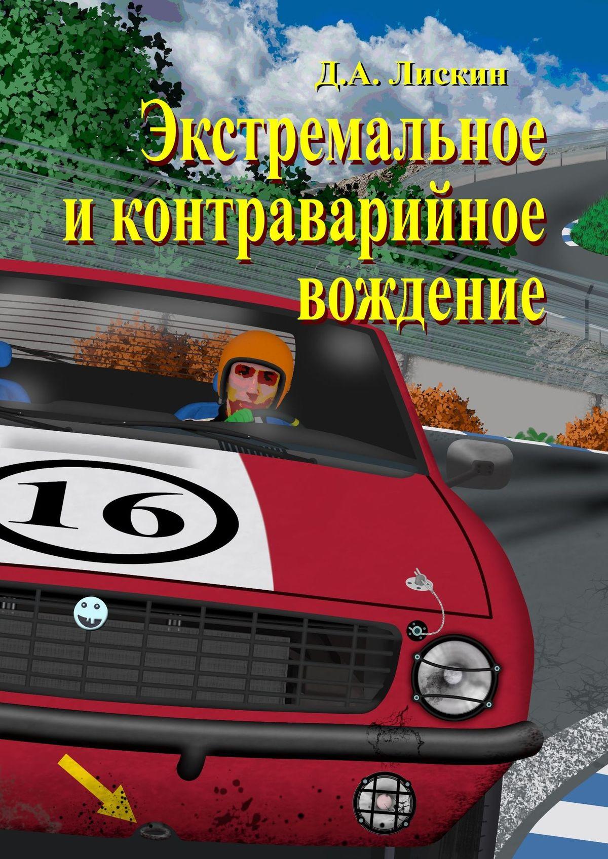Купить книгу Экстремальное иконтраварийное вождение, автора Дмитрия Александровича Лискина