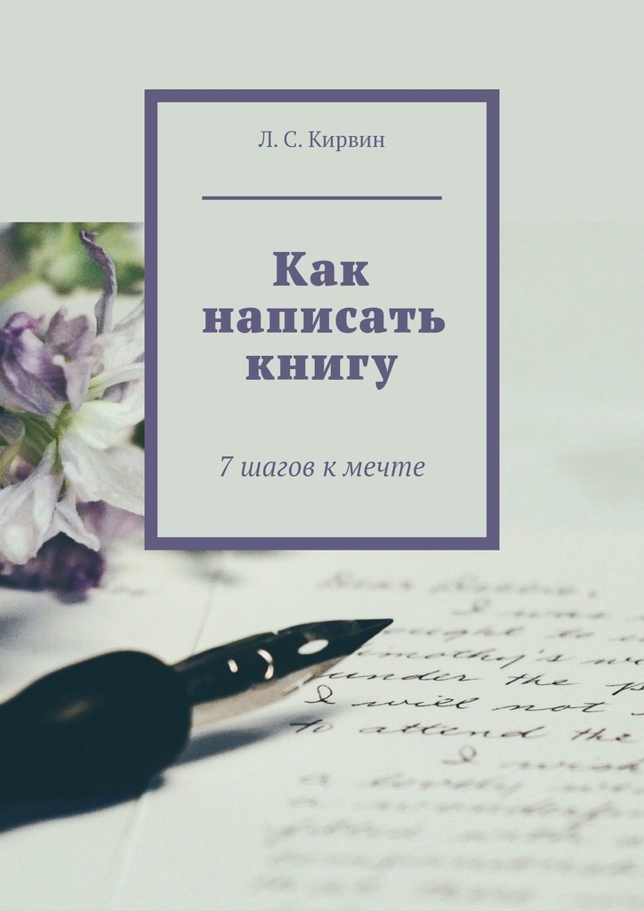 Купить книгу Как написать книгу. 7шагов кмечте, автора Л. С. Кирвина