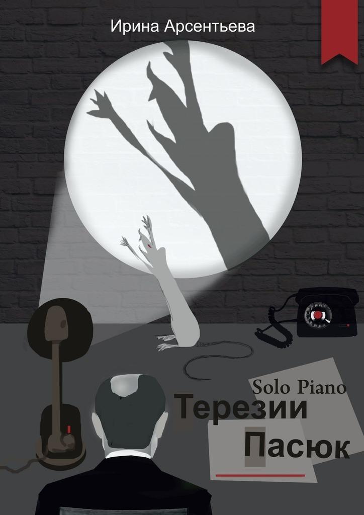 Купить книгу Solo Piano Терезии Пасюк, автора Ирины Арсентьевой