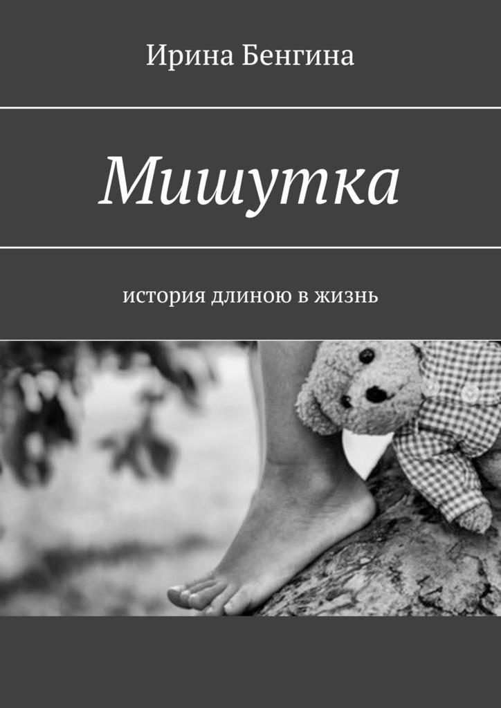 Купить книгу Мишутка. История длиною вжизнь, автора Ирины Бенгиной