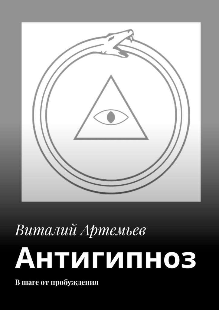 Купить книгу Антигипноз. Вшаге отпробуждения, автора Виталия Артемьева