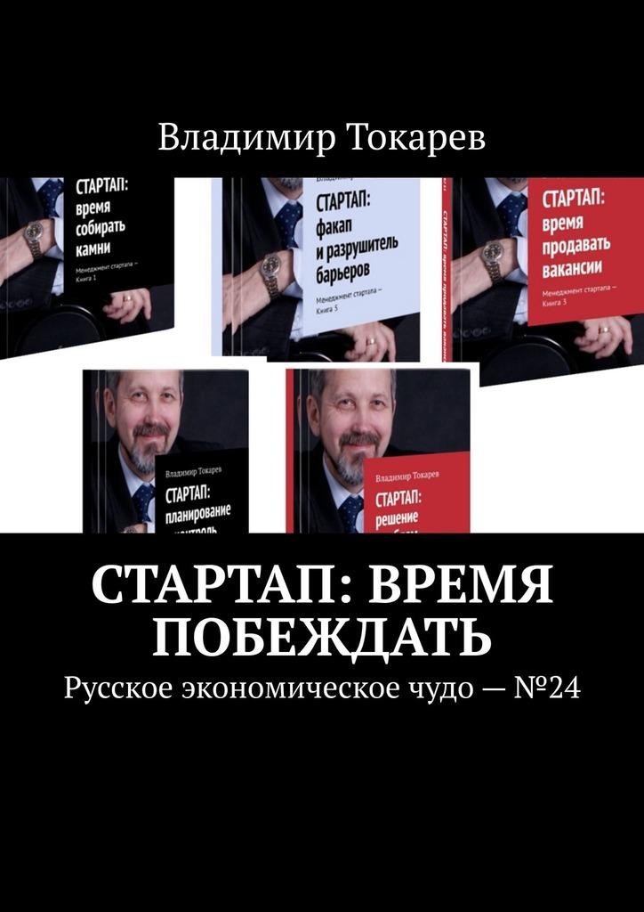 Купить книгу СТАРТАП: время побеждать. Русское экономическое чудо. №24, автора Владимира Токарева