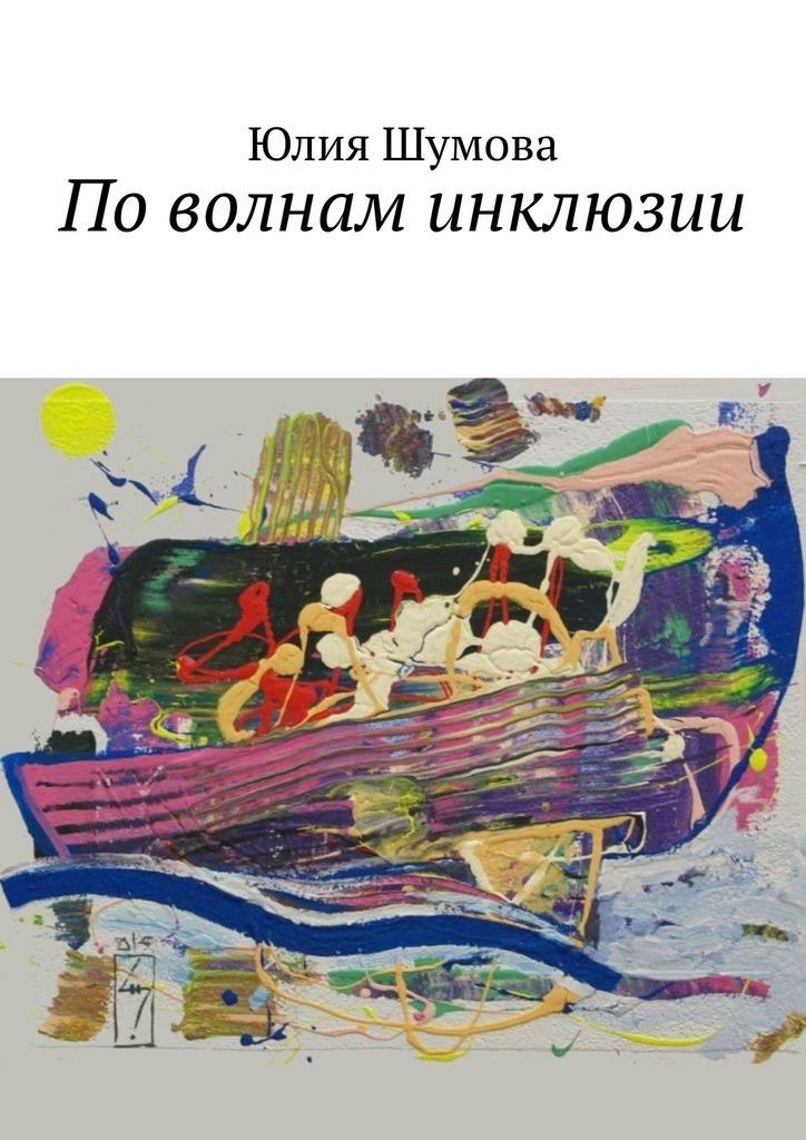 Купить книгу Поволнам инклюзии, автора Юлии Шумовой