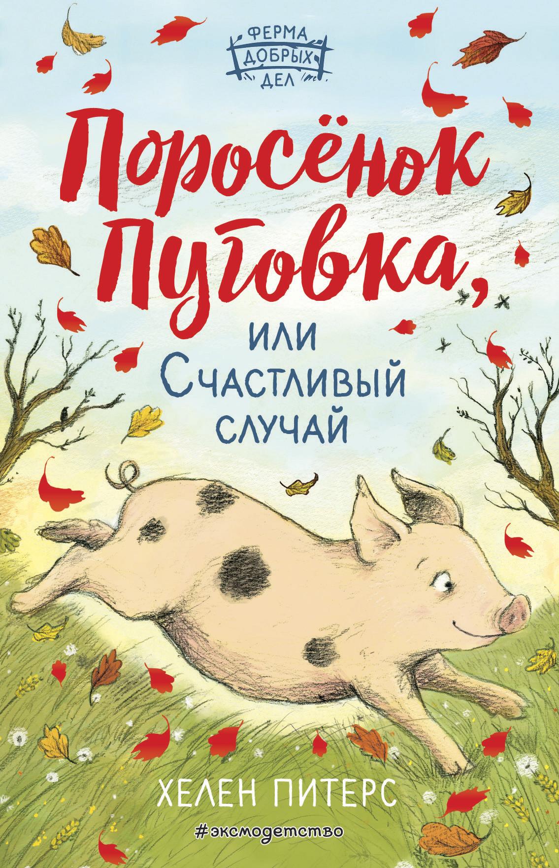 Купить книгу Поросёнок Пуговка, или Счастливый случай, автора Хелен Питерс